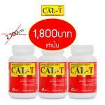 แคลเซียมแอลเทรเนต+วิตามินและแร่ธาตุรวม ชุด 3 ขวด