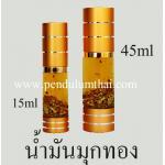 น้ำมันมุกทอง เอสโตรเจนเข้มข้นที่สุด ขนาดทดลอง 10 ml ไม่มีสลาก