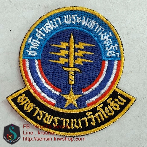 อาร์มทหารพรานนาวิกโยธิน
