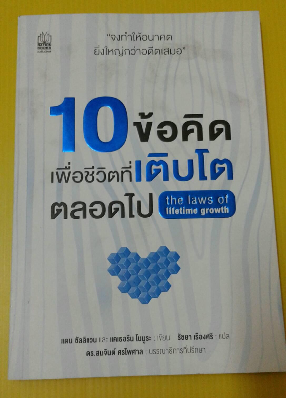 10 ข้อคิดเพื่อชีวิตที่เติบโตตลอดไป