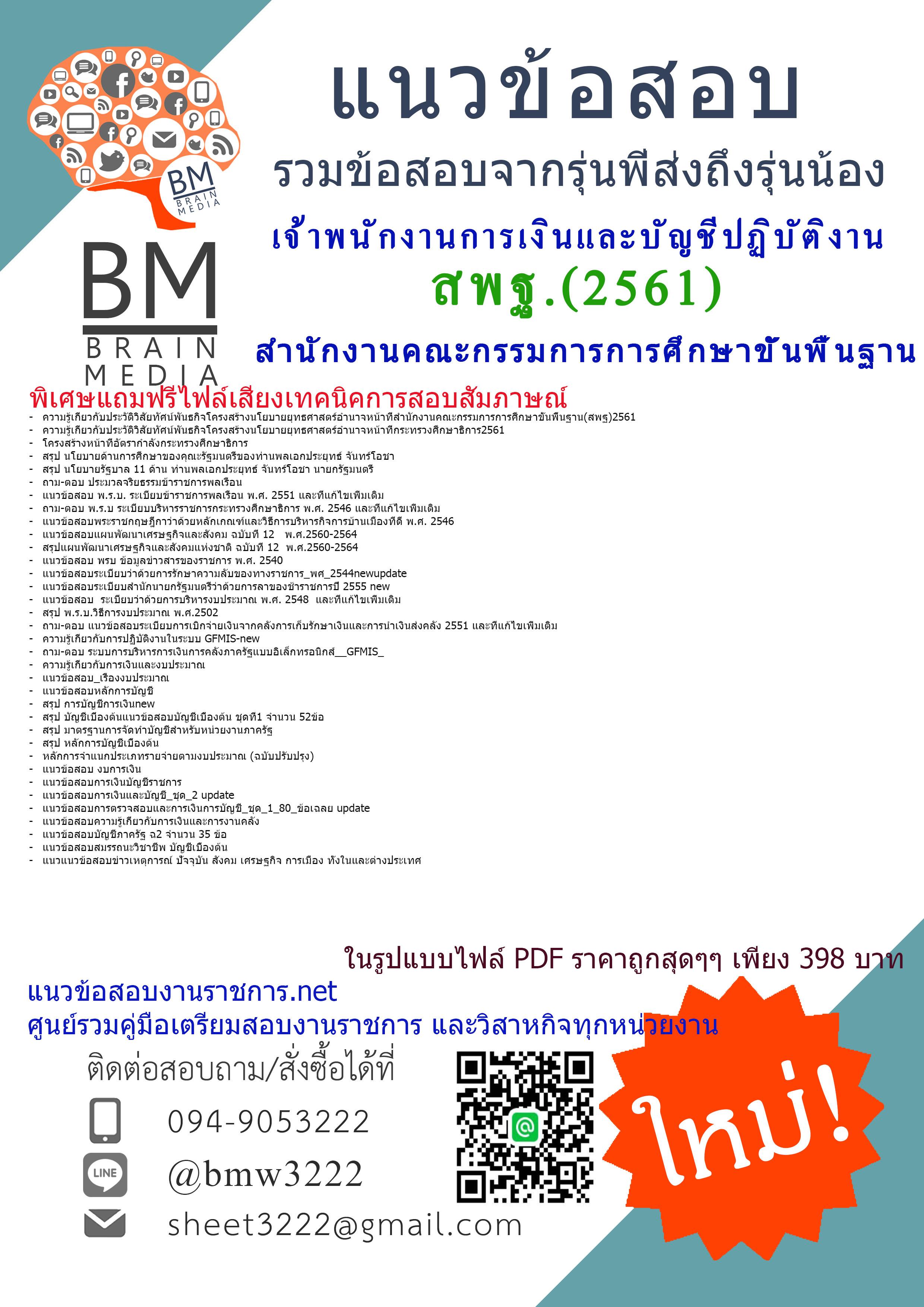 (((updateสุดๆ)))แนวข้อสอบเจ้าพนักงานการเงินและบัญชีปฏิบัติงานสำนักงานคณะกรรมการการศึกษาขั้นพื้นฐาน(สพฐ.)2561