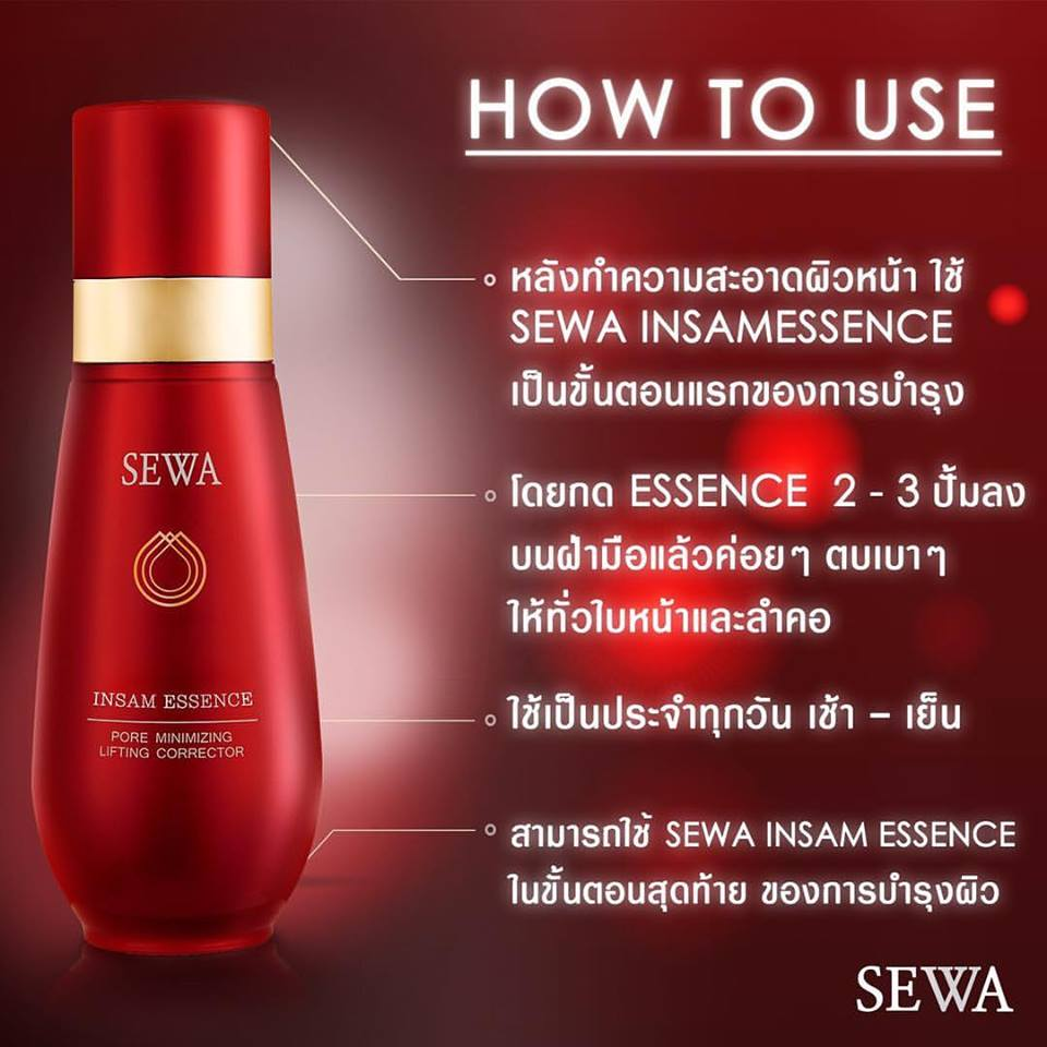 sewa how to use