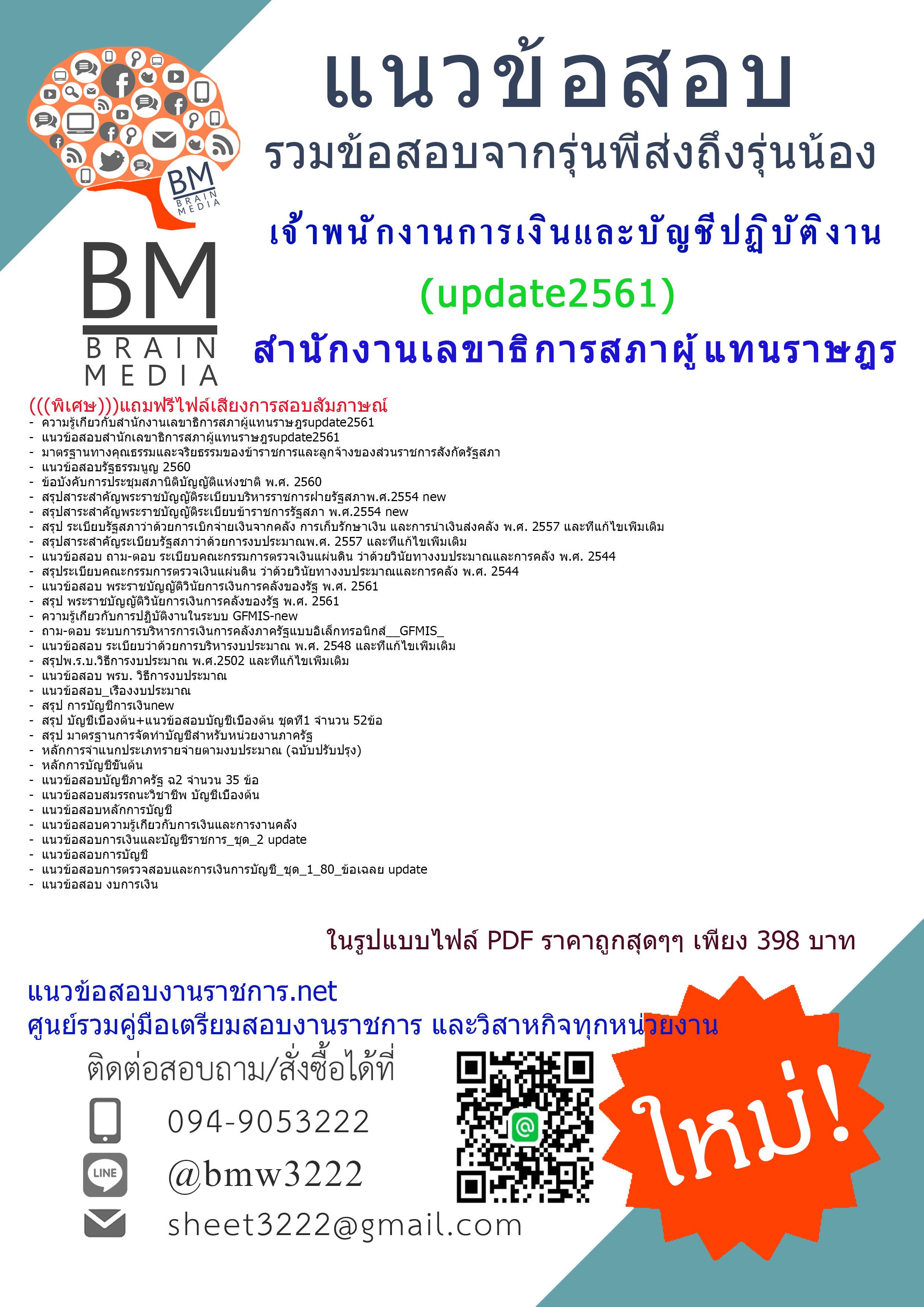 (((ปรับปรุงที่สุด)))แนวข้อสอบเจ้าพนักงานการเงินและบัญชีปฏิบัติงานสำนักงานเลขาธิการสภาผู้แทนราษฎร2561