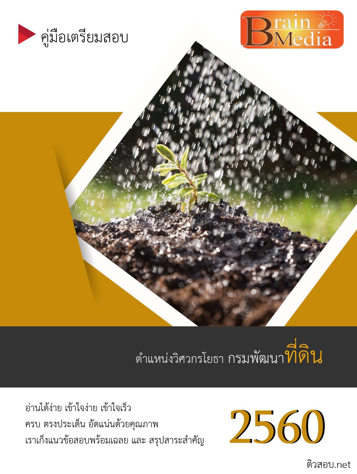 เฉลยแนวข้อสอบ วิศวกรโยธา กรมพัฒนาที่ดิน