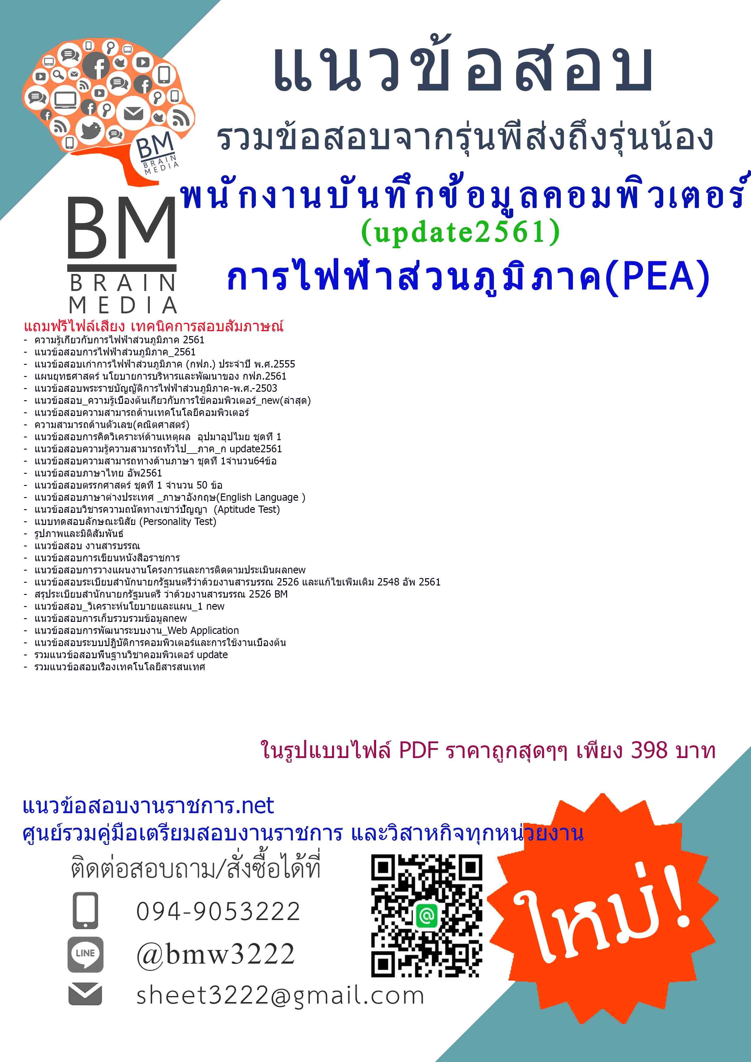 (((newupdateที่สุด)))แนวข้อสอบพนักงานบันทึกข้อมูลคอมพิวเตอร์การไฟฟ้าส่วนภูมิภาค(PEA)2561