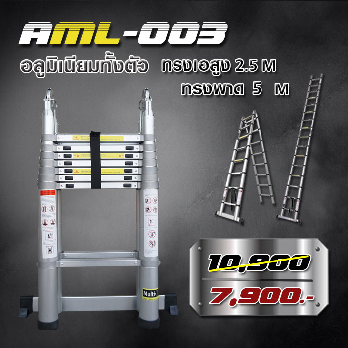 บันไดอลูมิเนียม รุ่น AML-003