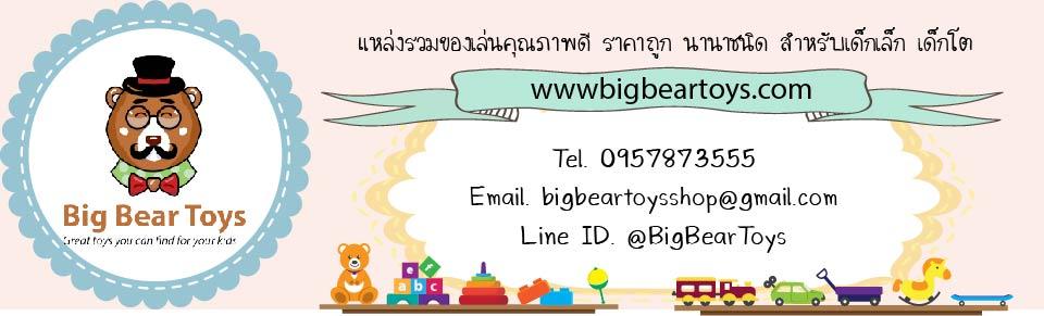 Big Bear Toys