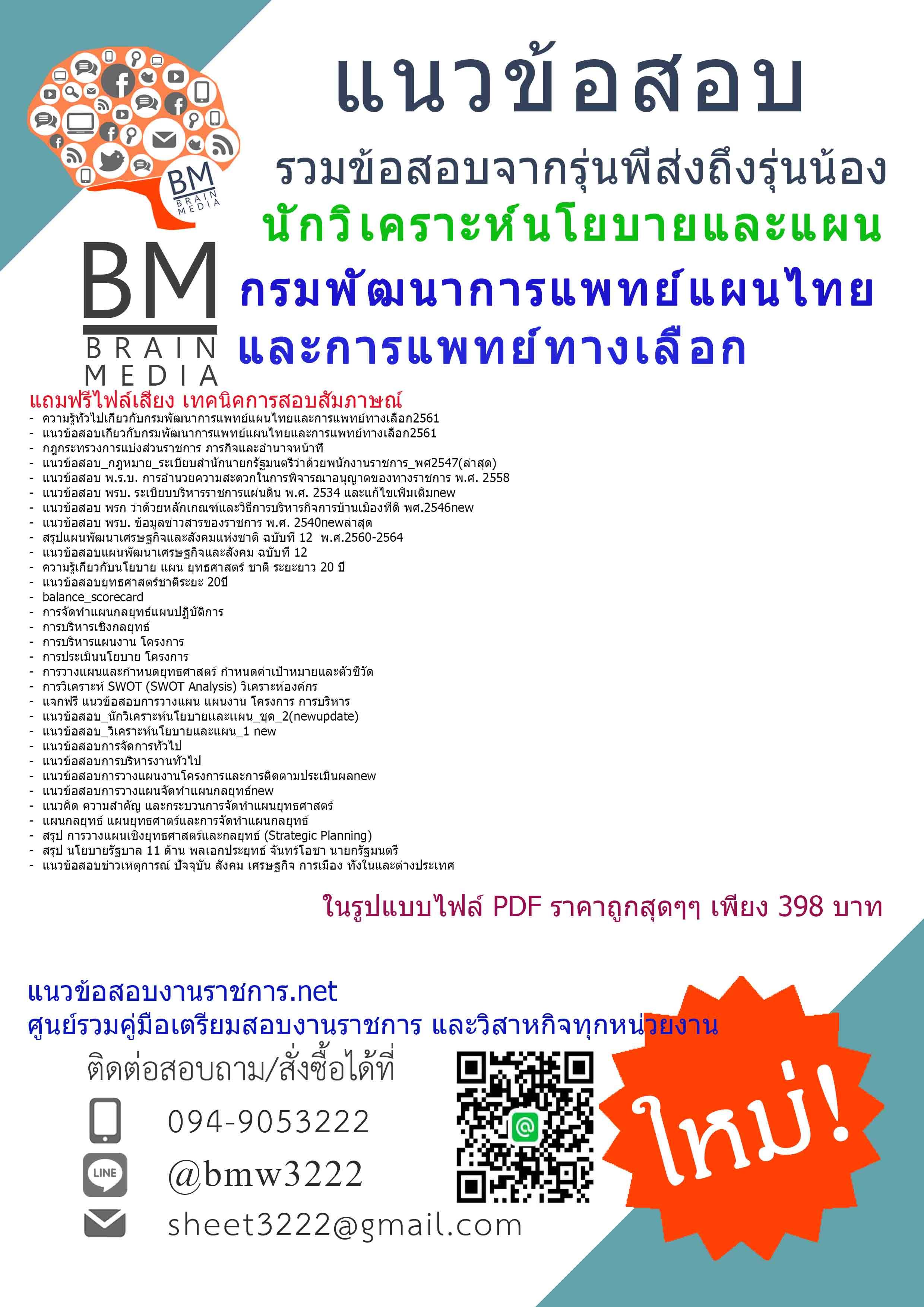 (((newupdateสุด!!)))แนวข้อสอบนักวิเคราะห์นโยบายและแผนกรมพัฒนาการแพทย์แผนไทยและการแพทย์ทางเลือก2561