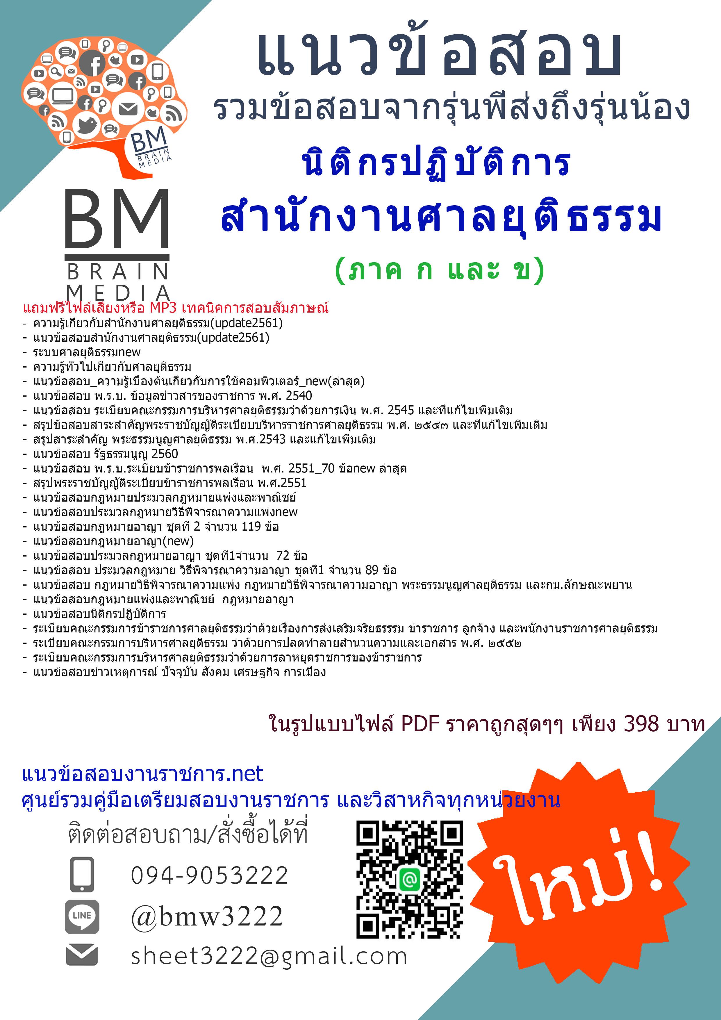 (((updateสุดๆ)))แนวข้อสอบนิติกรปฏิบัติการสำนักงานศาลยุติธรรม(update61)ภาค ก และ ข
