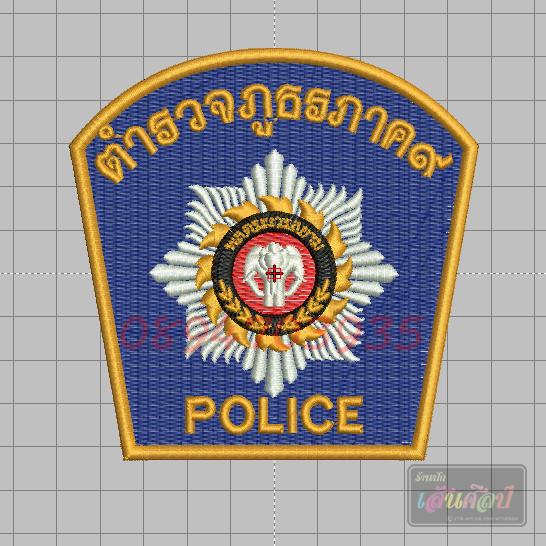 บล็อคปักตำรวจภูธรภาค๙