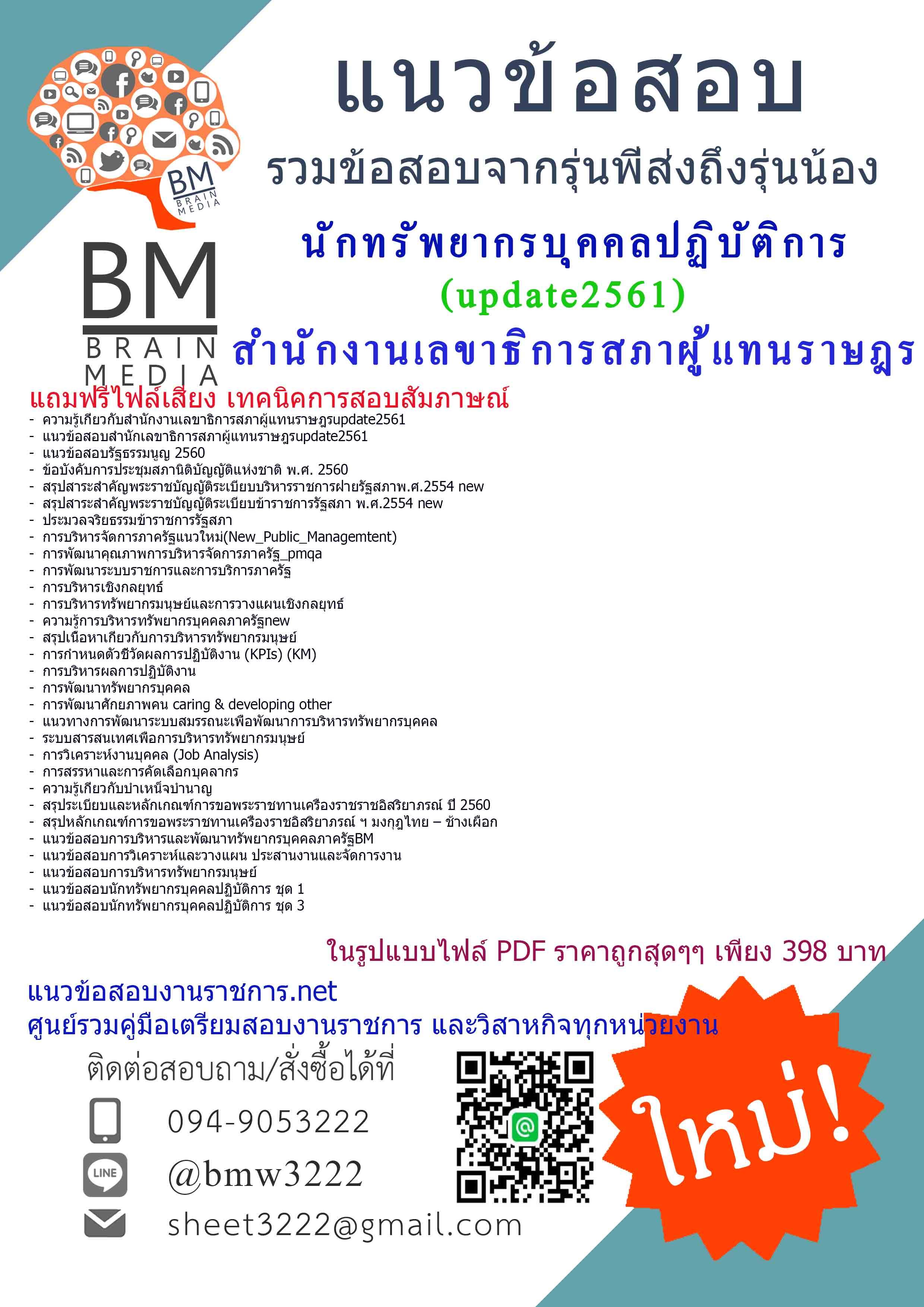 (((updateสุดๆ)))แนวข้อสอบนักทรัพยากรบุคคลปฏิบัติการสำนักงานเลขาธิการสภาผู้แทนราษฎร2561