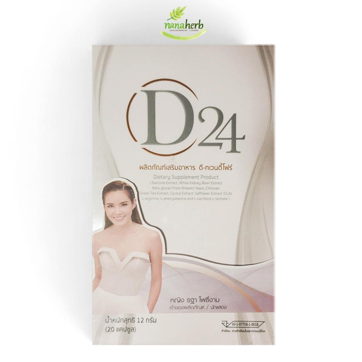 D24 (ดี-ทเวนตี้) อาหารเสริมลดน้ำหนัก ญาญ่าหญิง