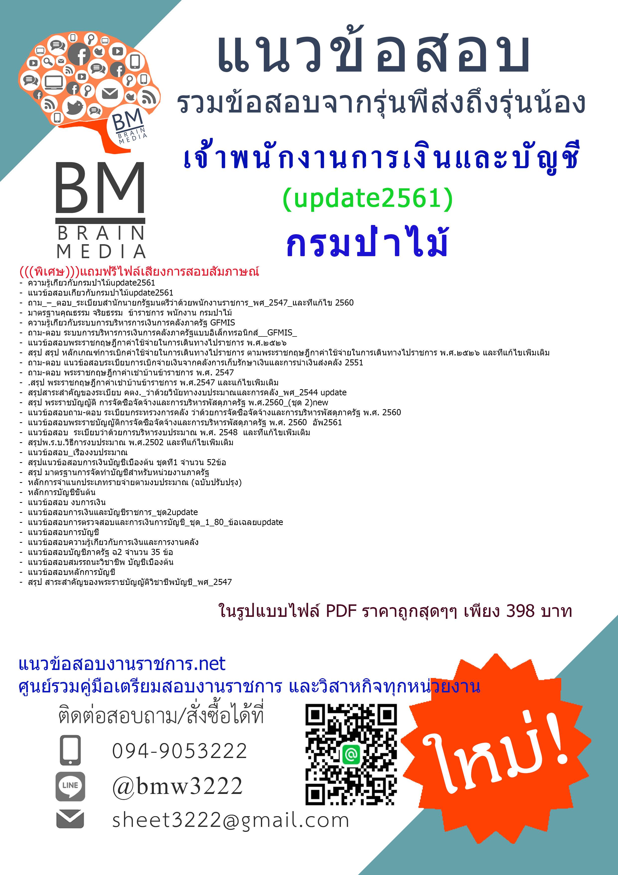 (((ปรับปรุงใหม่ๆ)))แนวข้อสอบเจ้าพนักงานการเงินและบัญชีกรมป่าไม้2561