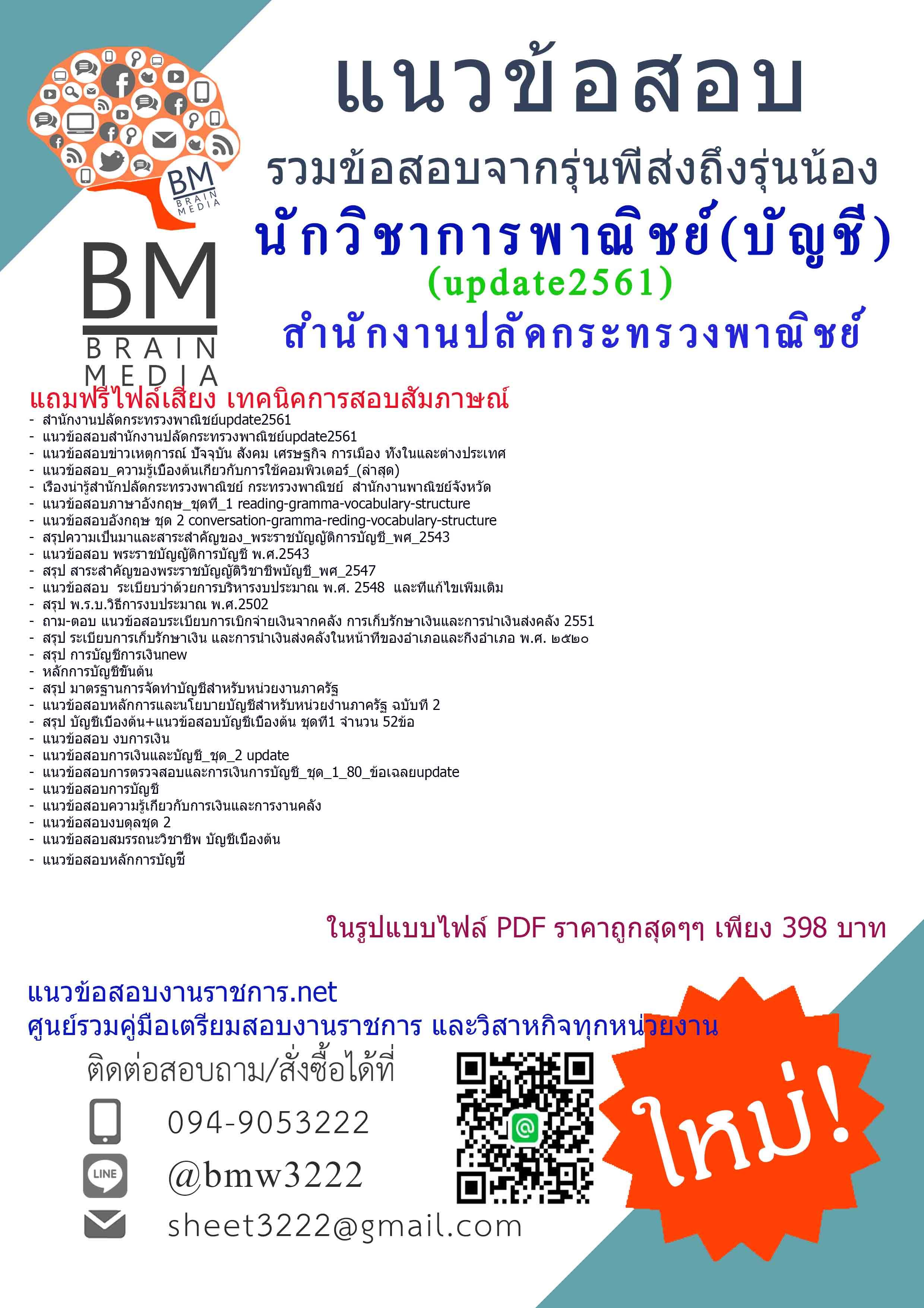 (((updateสุดๆ)))แนวข้อสอบนักวิชาการพาณิชย์(บัญชี)สำนักงานปลัดกระทรวงพาณิชย์2561