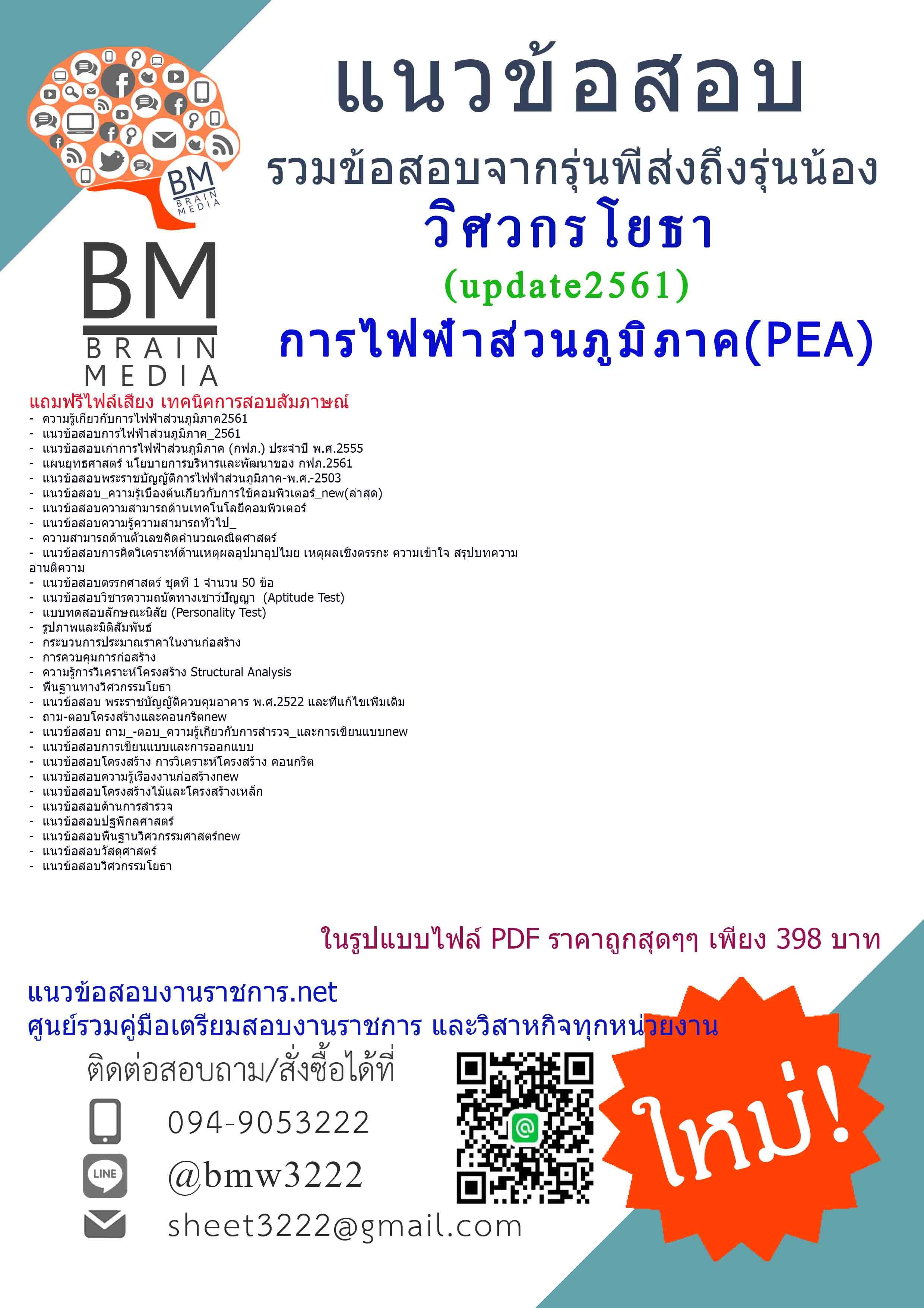 (((newupdateสุดๆ)))แนวข้อสอบวิศวกรโยธาการไฟฟ้าส่วนภูมิภาค(PEA)2561