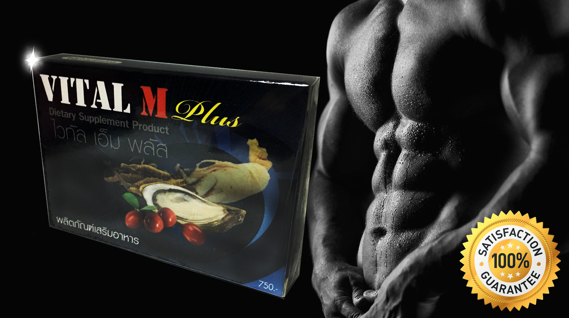 VITAL M Plus อาหารเสริมสมรรถภาพสำหรับท่านชาย