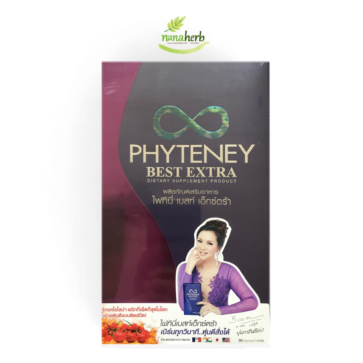 Phyteney (ไฟทินี่) อาหารเสริมลดน้ำหนัก บุ๋ม ปนัดดา