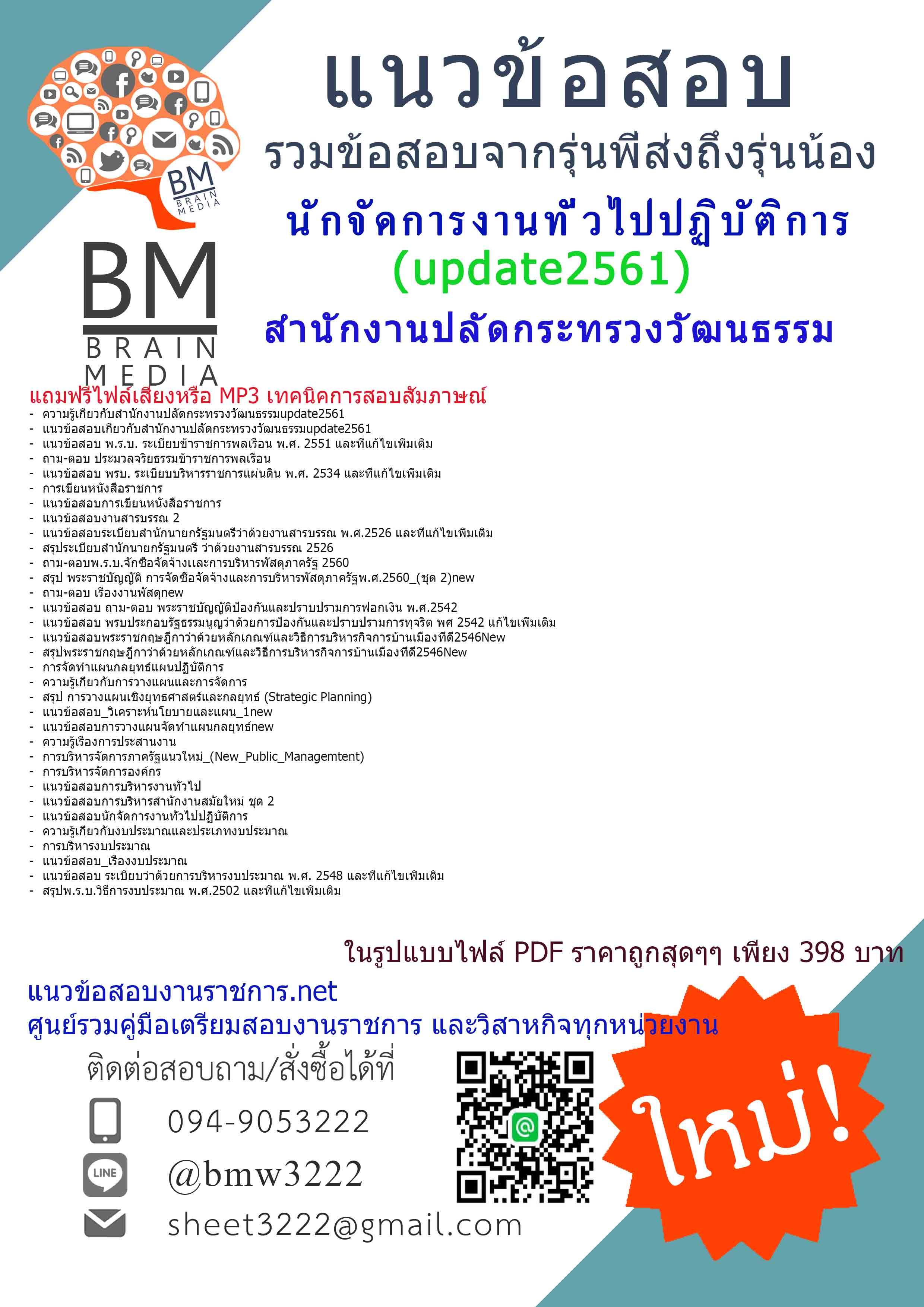 (((newupdateที่สุด)))แนวข้อสอบนักจัดการงานทั่วไปปฏิบัติการสำนักงานปลัดกระทรวงวัฒนธรรม2561
