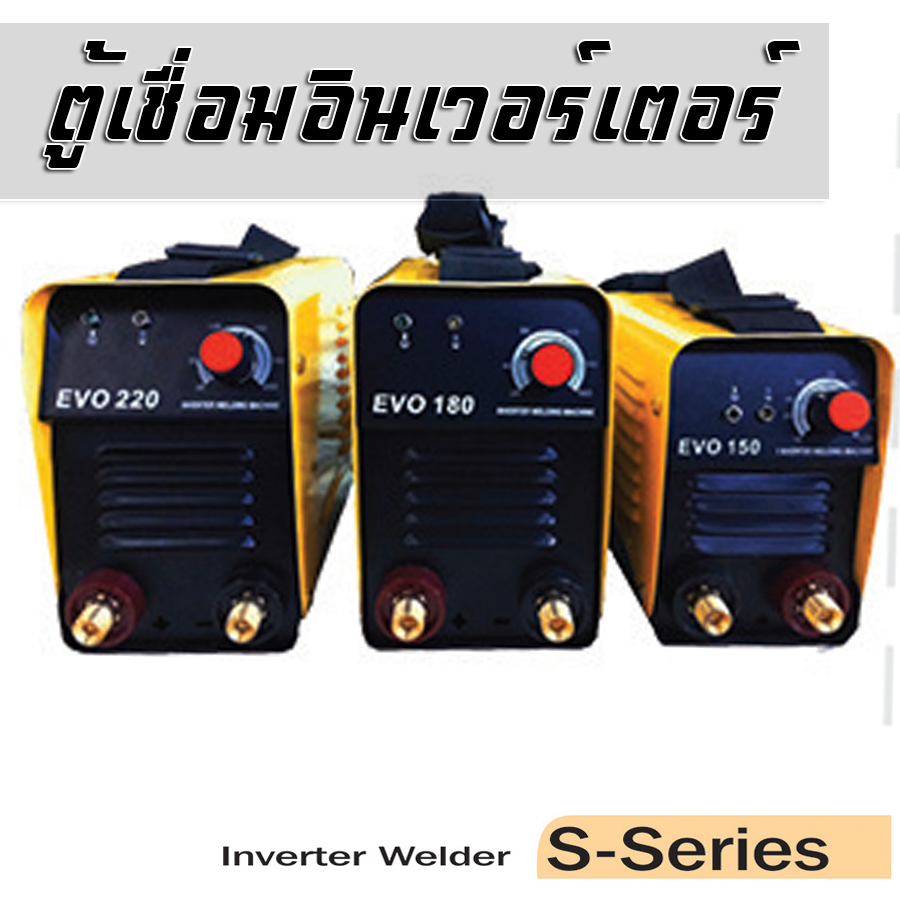ตู้เชื่อม Inverter MKT รุ่น EVO150