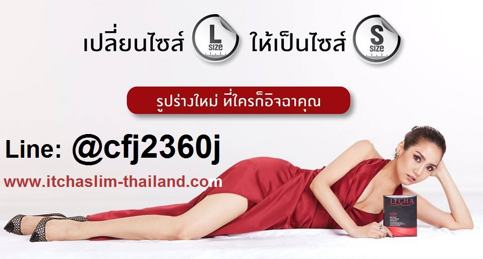 ITCHA-thailand
