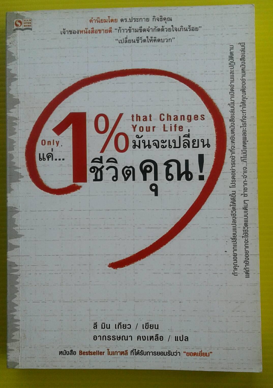 แค่1เปอร์เซ็นต์มันจะเปลี่ยนชีวิตคุณ