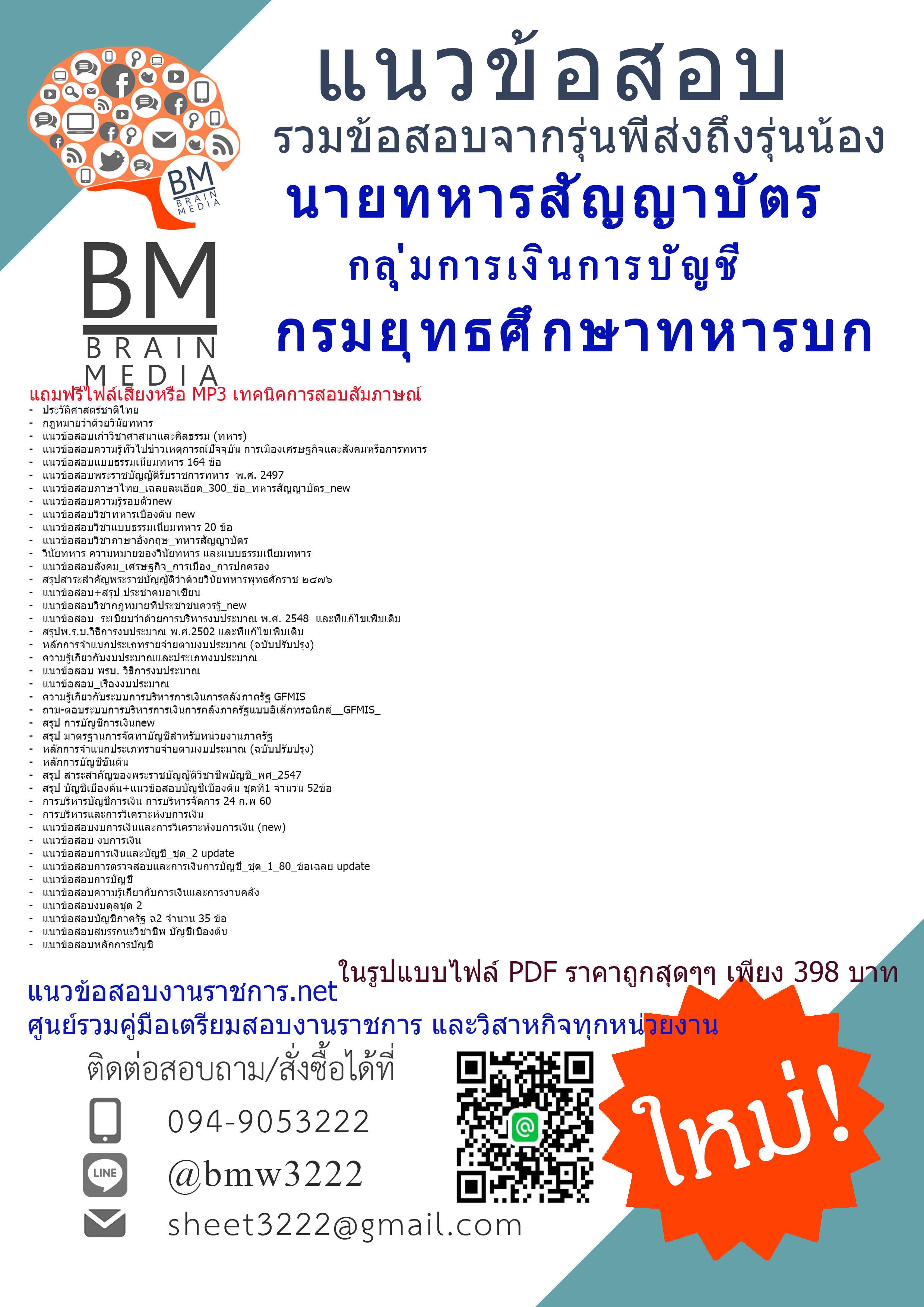 (((updateสุดๆ!)))แนวข้อสอบนายทหารสัญญาบัตรกลุ่มการเงินการบัญชีกรมยุทธศึกษาทหารบก