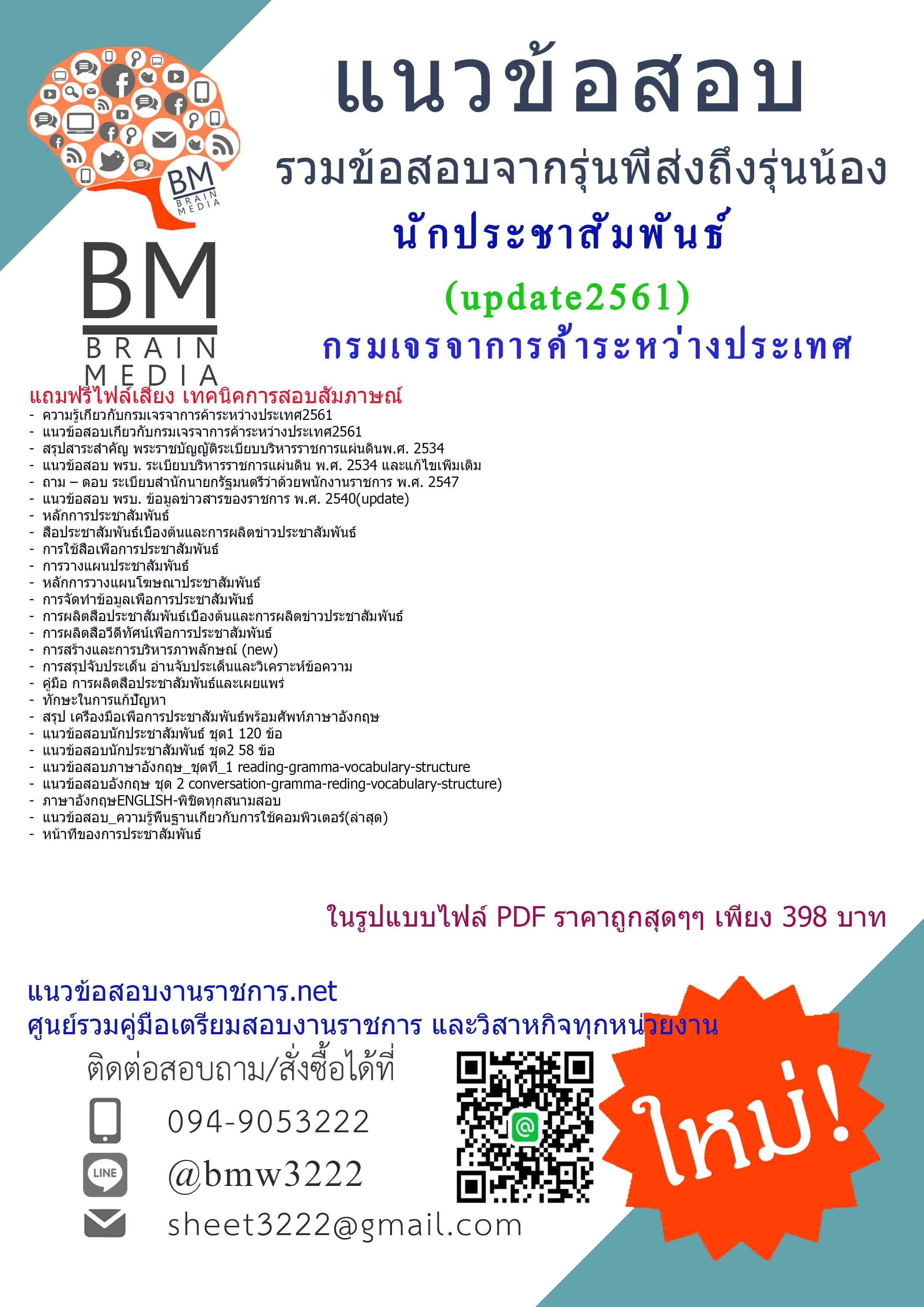 (((updateที่สุด)))แนวข้อสอบนักประชาสัมพันธ์กรมเจรจาการค้าระหว่างประเทศ2561