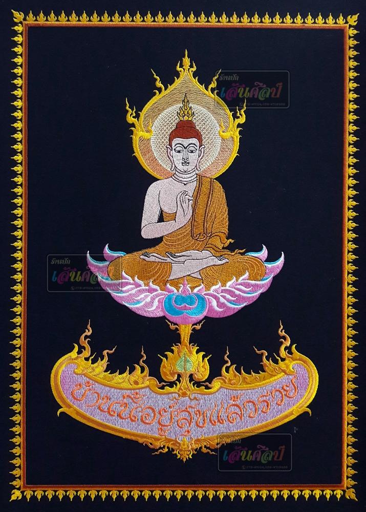 ภาพปักพระพุทธเจ้าประทานความสุข