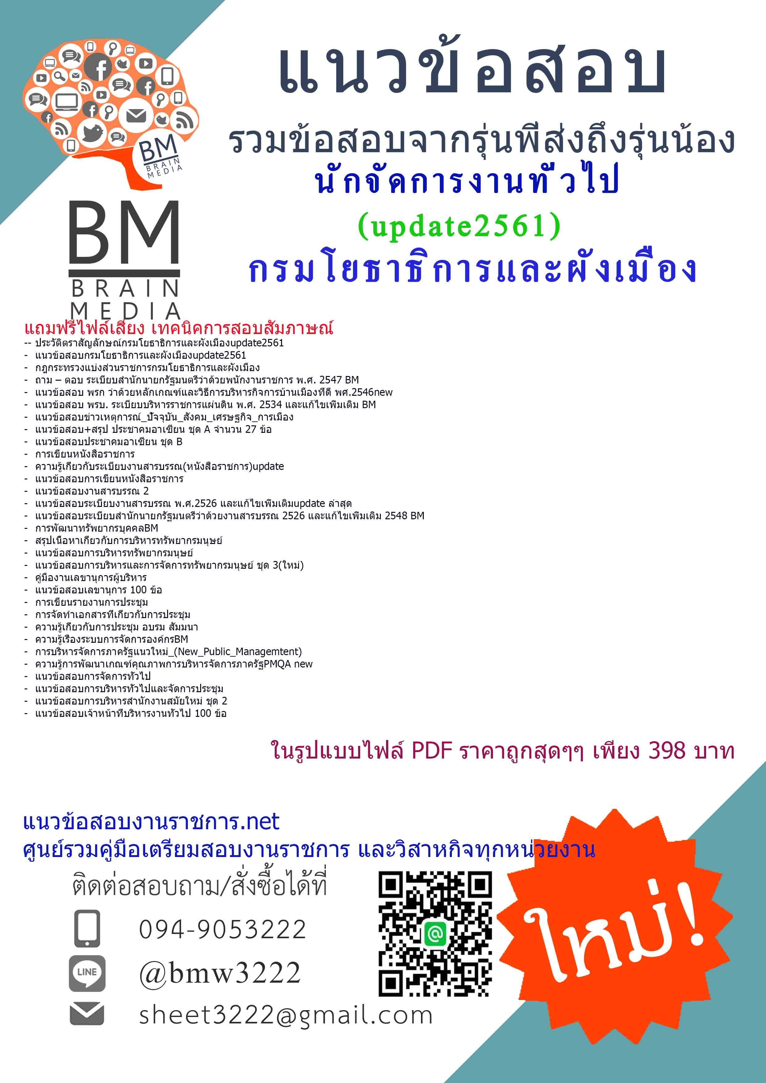 (((newupdateแม่นๆ!)))แนวข้อสอบนักจัดการงานทั่วไปกรมโยธาธิการและผังเมือง2561