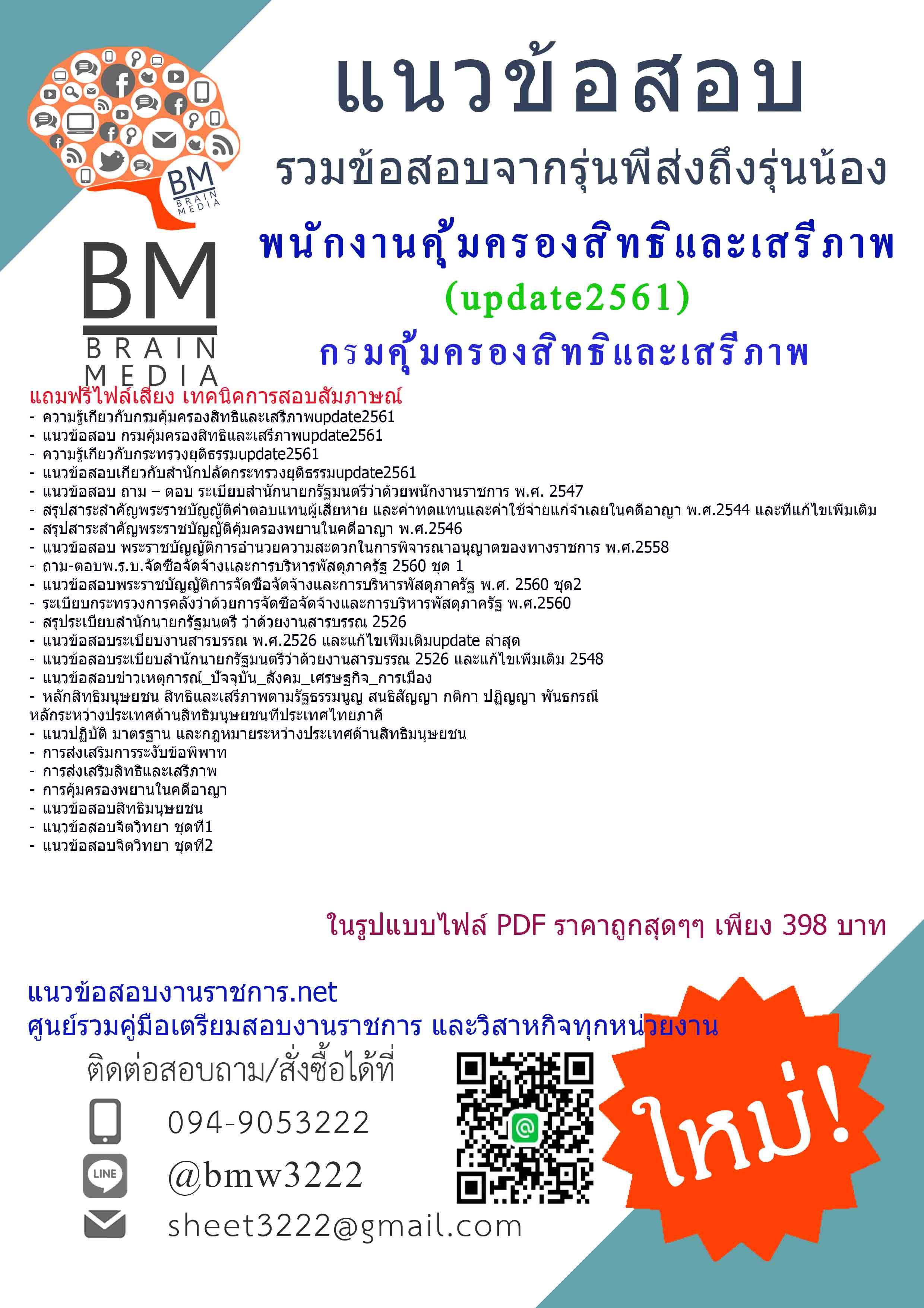 (((updateสุดๆๆ)))แนวข้อสอบพนักงานคุ้มครองสิทธิและเสรีภาพกรมคุ้มครองสิทธิและเสรีภาพ2561