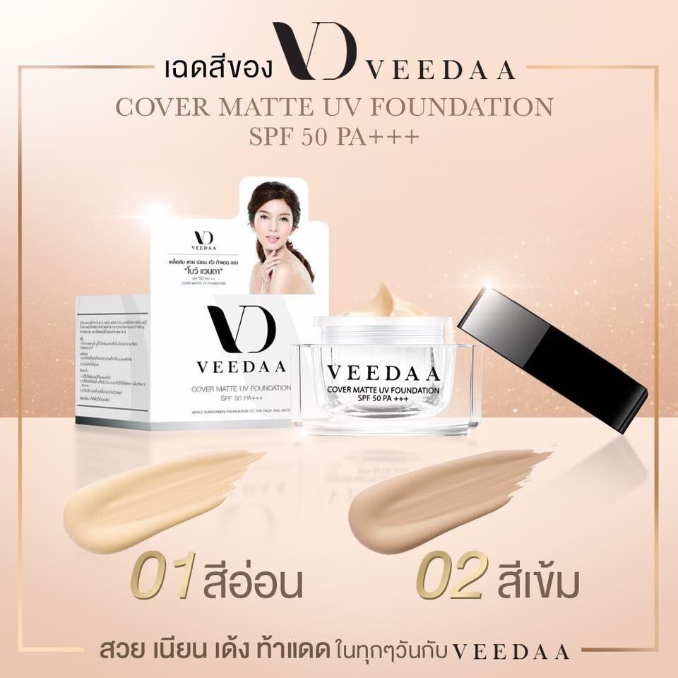 เฉดสีของ veedaa