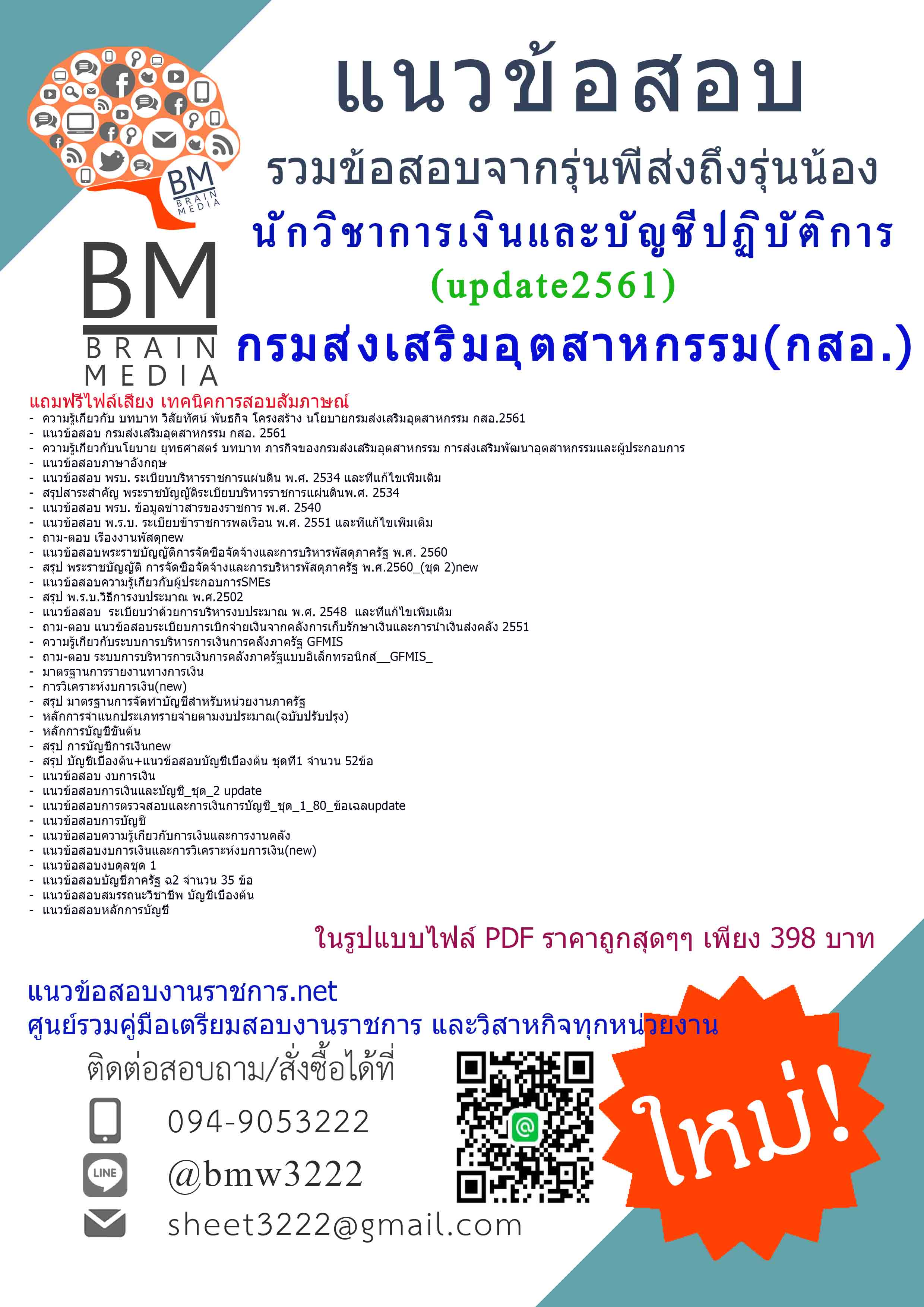 (((newupdateสุดๆ))) แนวข้อสอบนักวิชาการเงินและบัญชีปฏิบัติการกรมส่งเสริมอุตสาหกรรม (กสอ.)2561