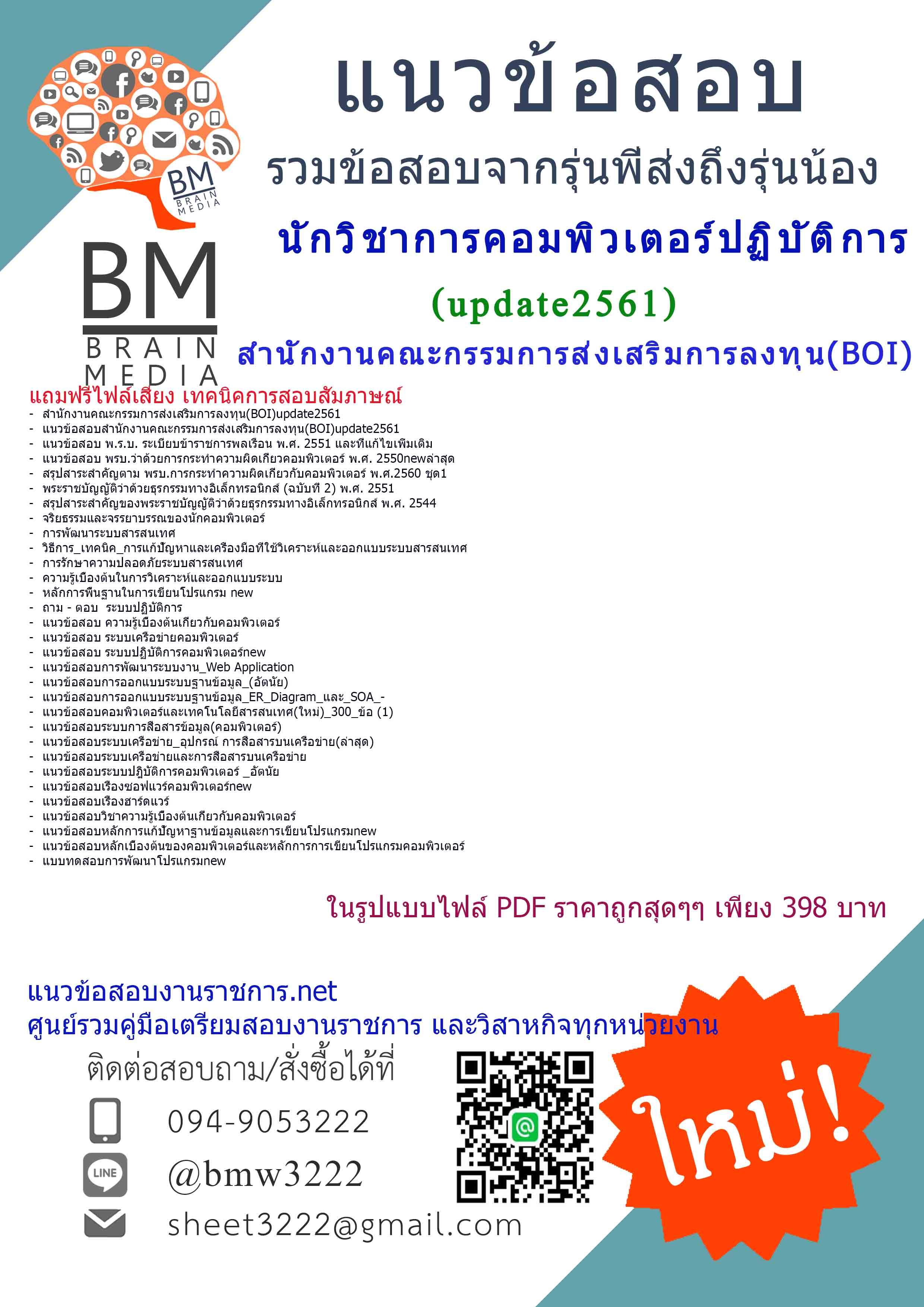 แชร์!!!แนวข้อสอบนักวิชาการคอมพิวเตอร์ปฏิบัติการสำนักงานคณะกรรมการส่งเสริมการลงทุน(BOI)2561