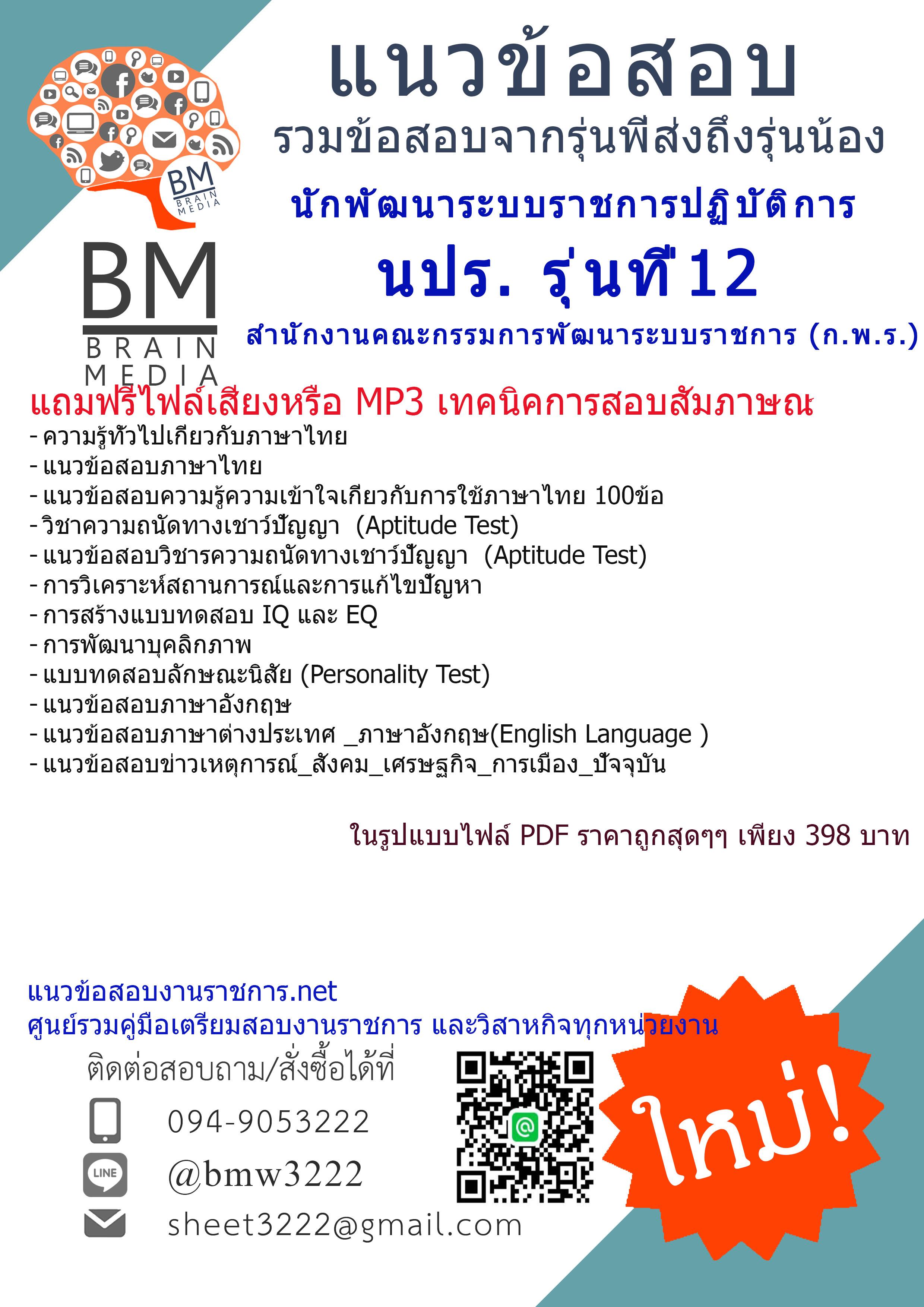 (((newupdateสุดๆ)))แนวข้อสอบนักพัฒนาระบบราชการปฏิบัติการ(นปร.)รุ่นที่12 สำนักงานคณะกรรมการพัฒนาระบบราชการ (ก.พ.ร.)