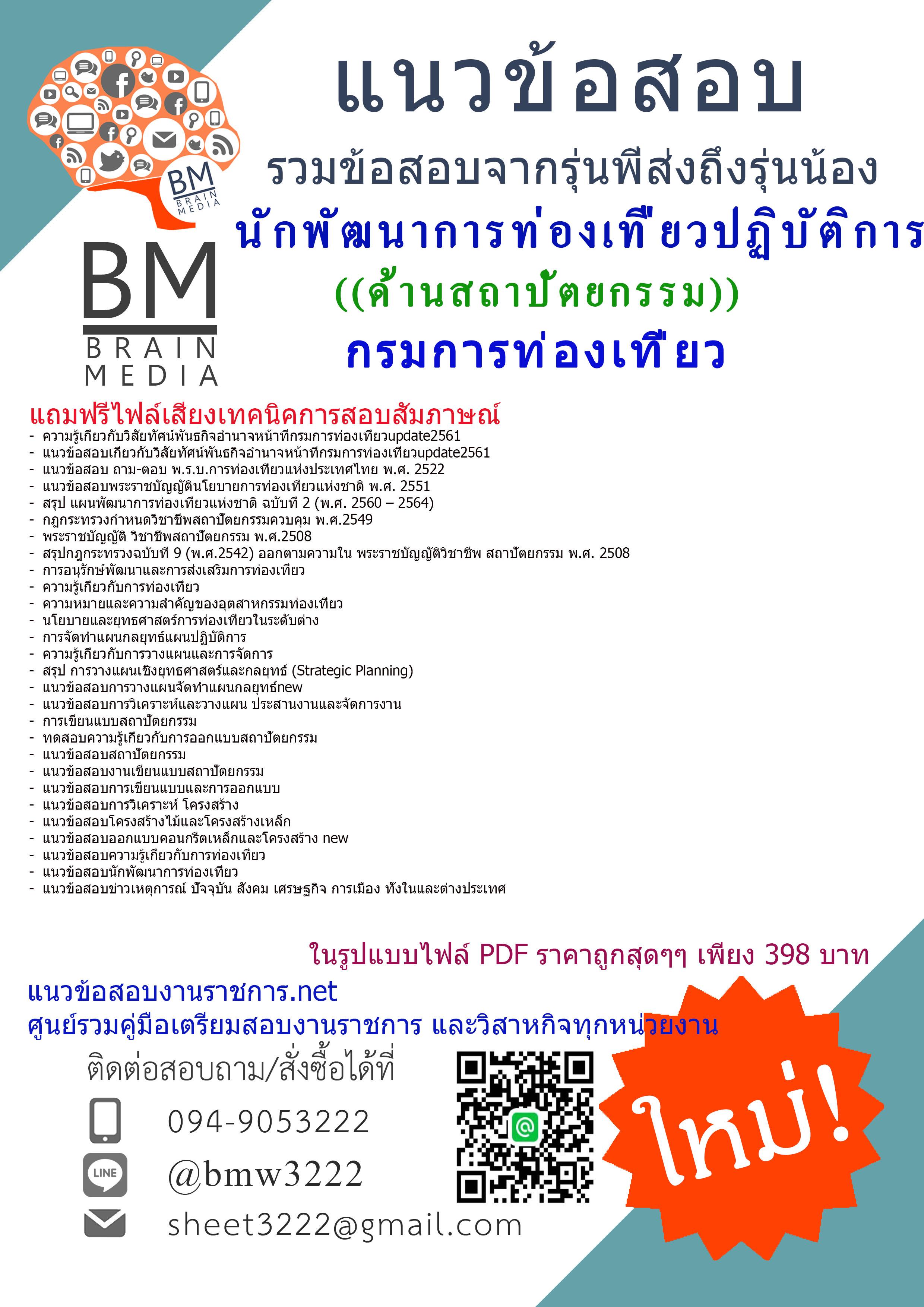 (((updateที่สุด)))แนวข้อสอบนักพัฒนาการท่องเที่ยวปฏิบัติการ(ด้านสถาปัตยกรรม)กรมการท่องเที่ยว2561