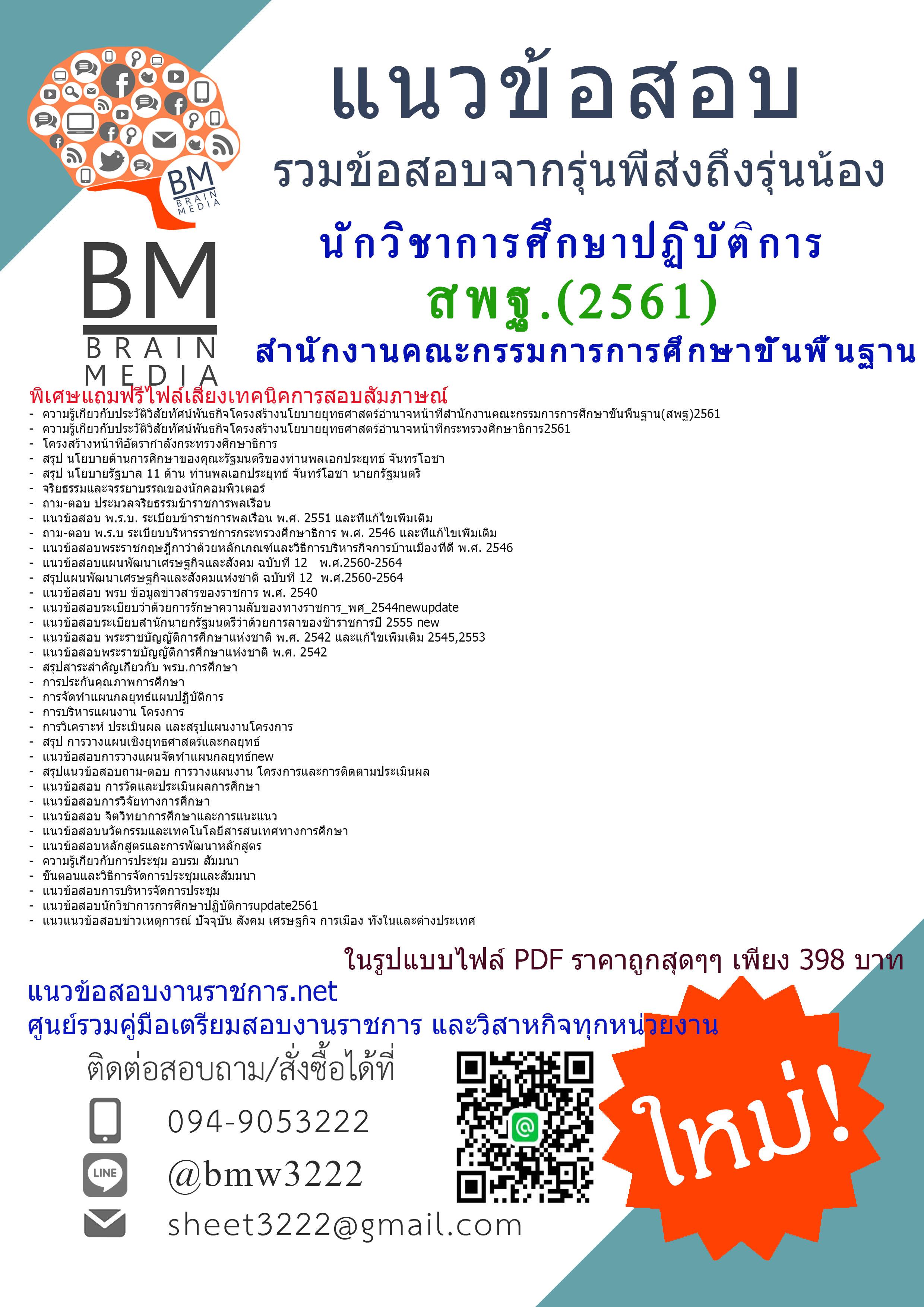 (((updateที่สุด)))แนวข้อสอบนักวิชาการศึกษาปฏิบัติการสำนักงานคณะกรรมการการศึกษาขั้นพื้นฐาน(สพฐ)2561