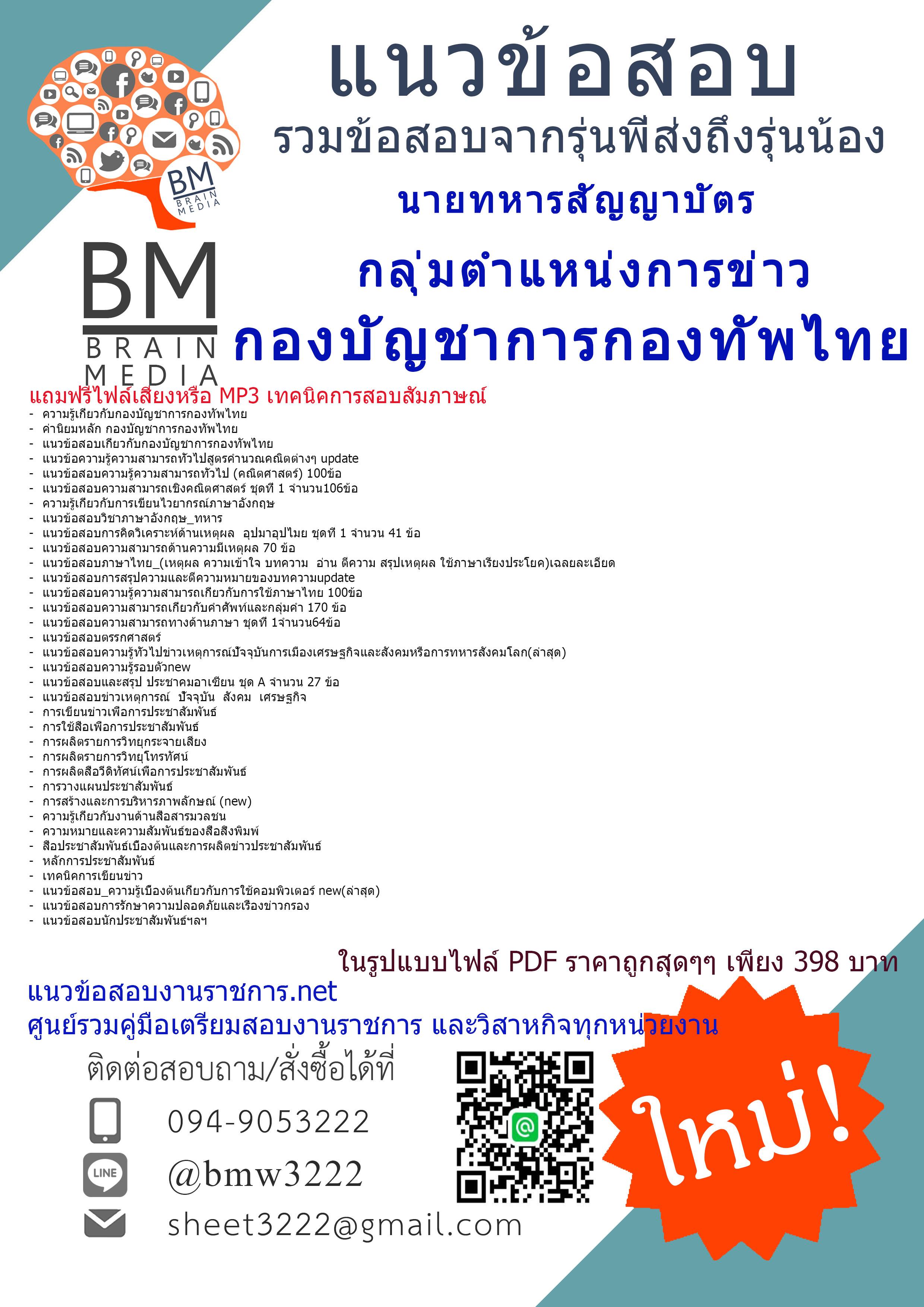(((+newupdateที่สุด+)))แนวข้อสอบนายทหารสัญญาบัตรกลุ่มตำแหน่งการข่าวกองบัญชาการกองทัพไทย