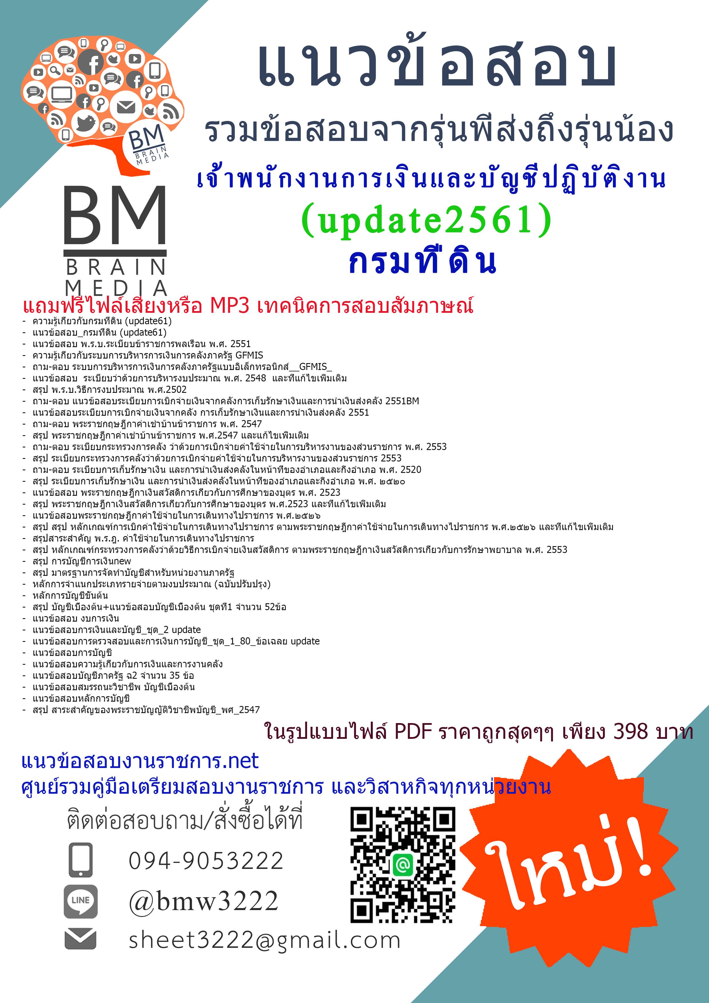(((newupdate!!)))แนวข้อสอบเจ้าพนักงานการเงินและบัญชีปฏิบัติงานกรมที่ดิน2561