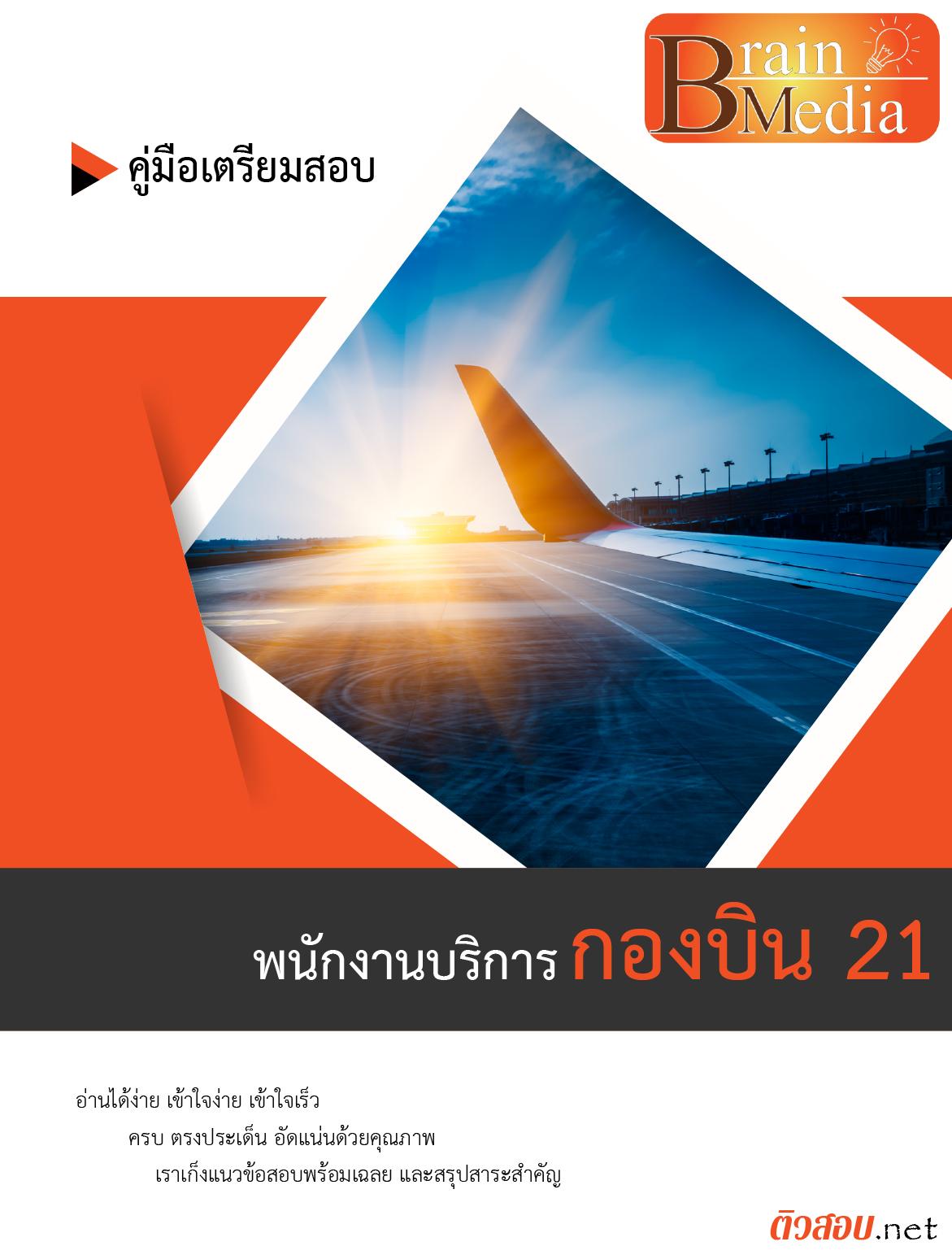 เฉลยแนวข้อสอบ พนักงานบริการ กองบิน 21