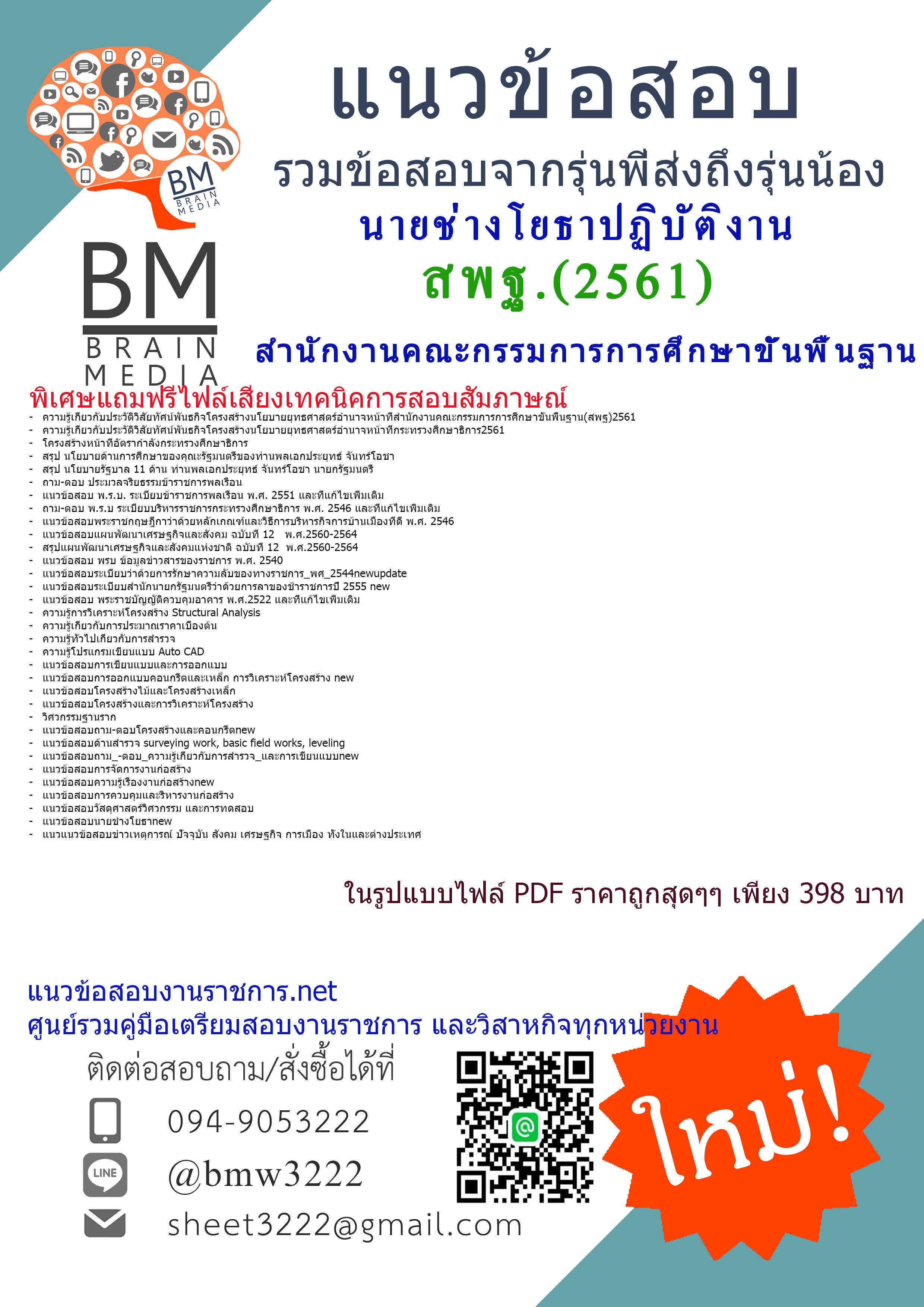 (((updateที่สุด)))แนวข้อสอบนายช่างโยธาปฏิบัติงานสำนักงานคณะกรรมการการศึกษาขั้นพื้นฐาน(สพฐ)2561