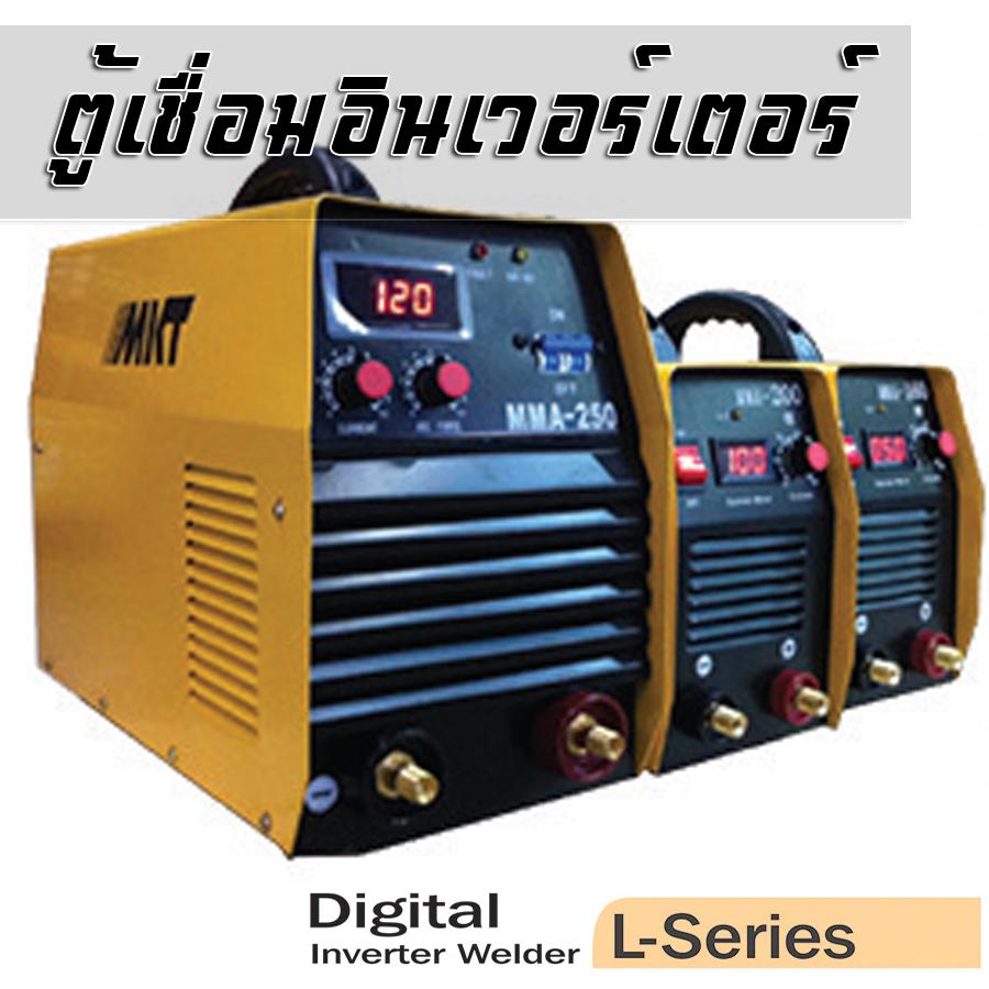 ตู้เชื่อม Inverter MKT รุ่น MMA160L หน้าจอ DIGITAL