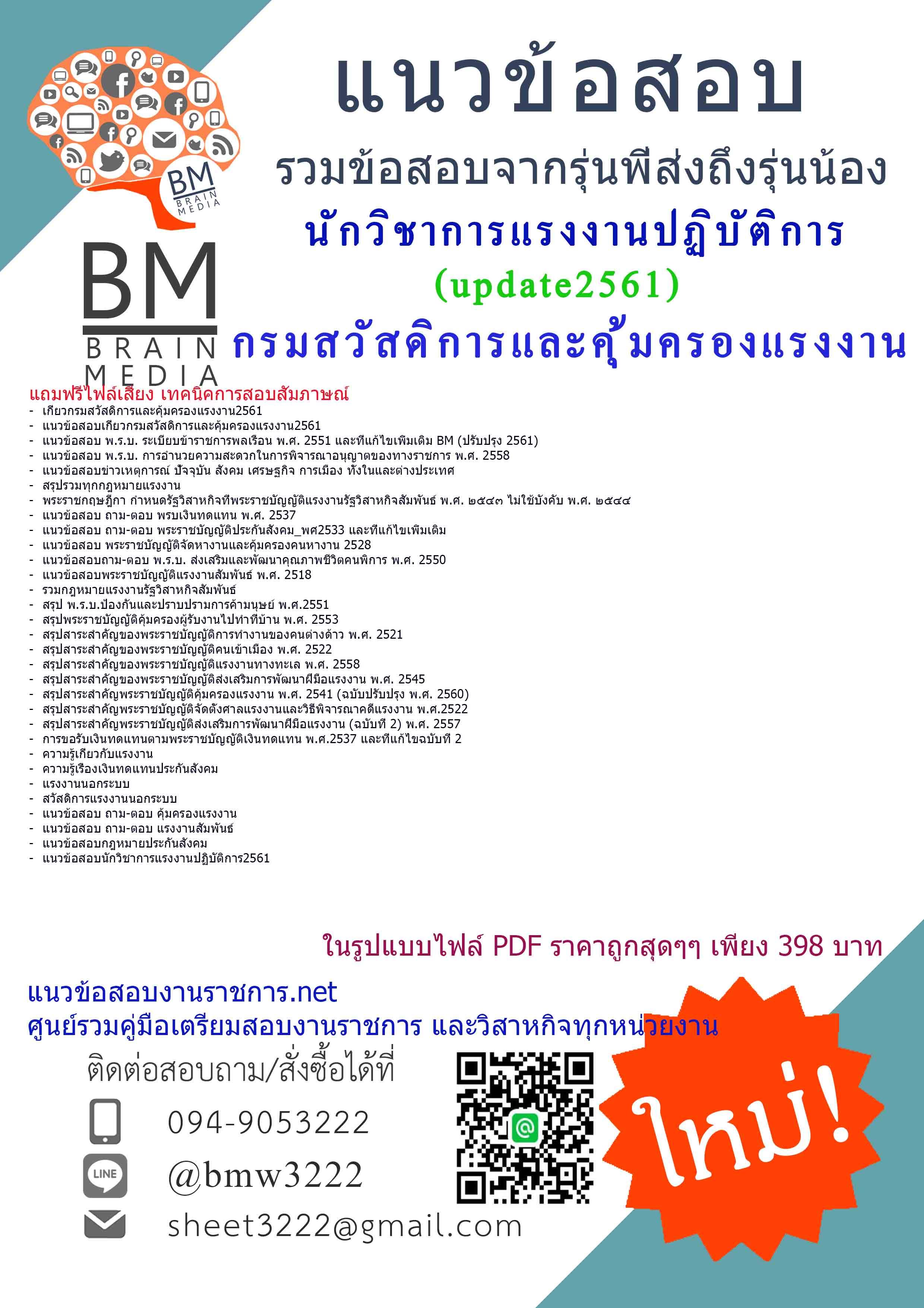 (((newupdateที่สุด)))แนวข้อสอบนักวิชาการแรงงานปฏิบัติการกรมสวัสดิการและคุ้มครองแรงงาน2561