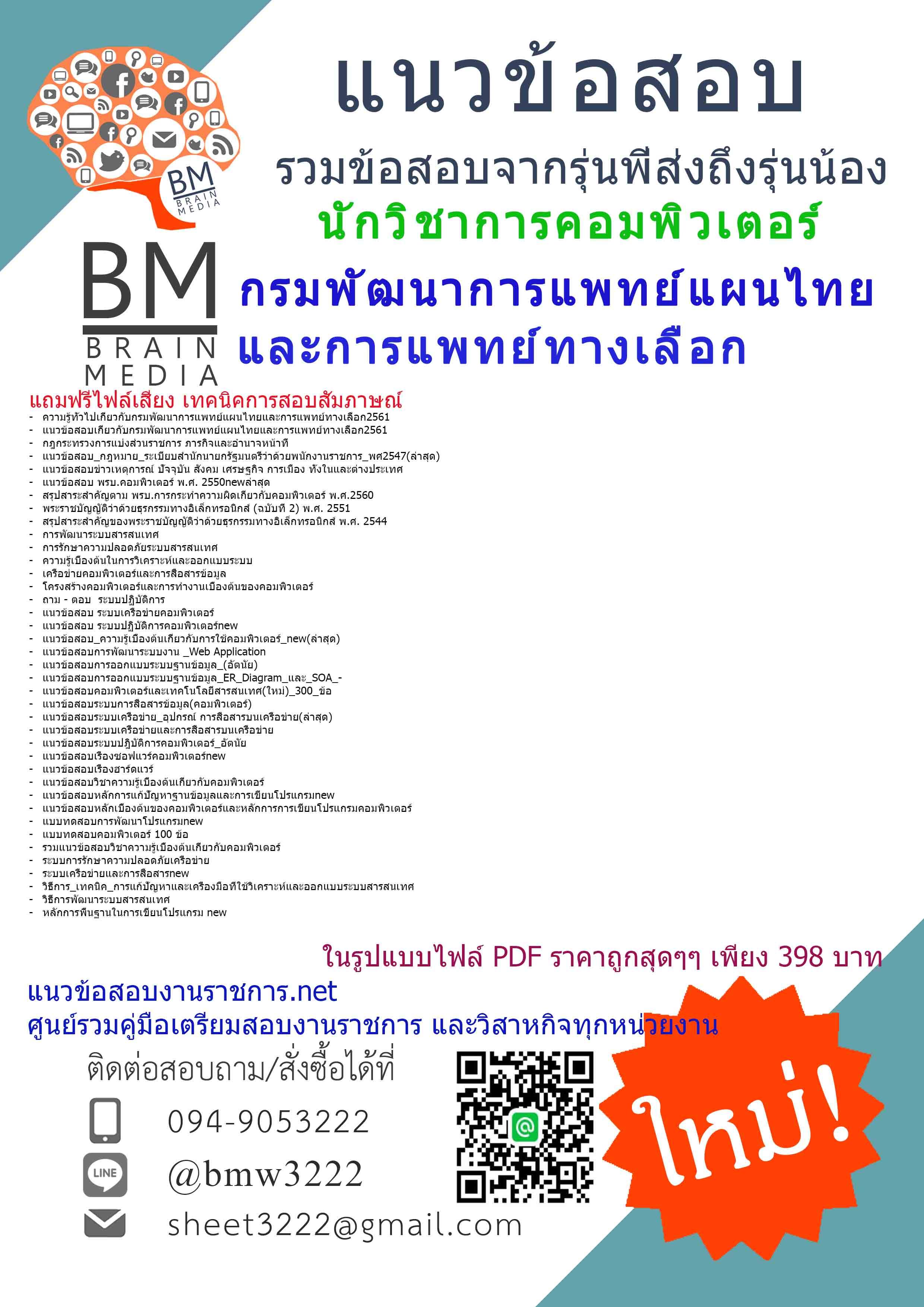 (((newupdateสุดๆ)))แนวข้อสอบนักวิชาการคอมพิวเตอร์กรมพัฒนาการแพทย์แผนไทยและการแพทย์ทางเลือก2561