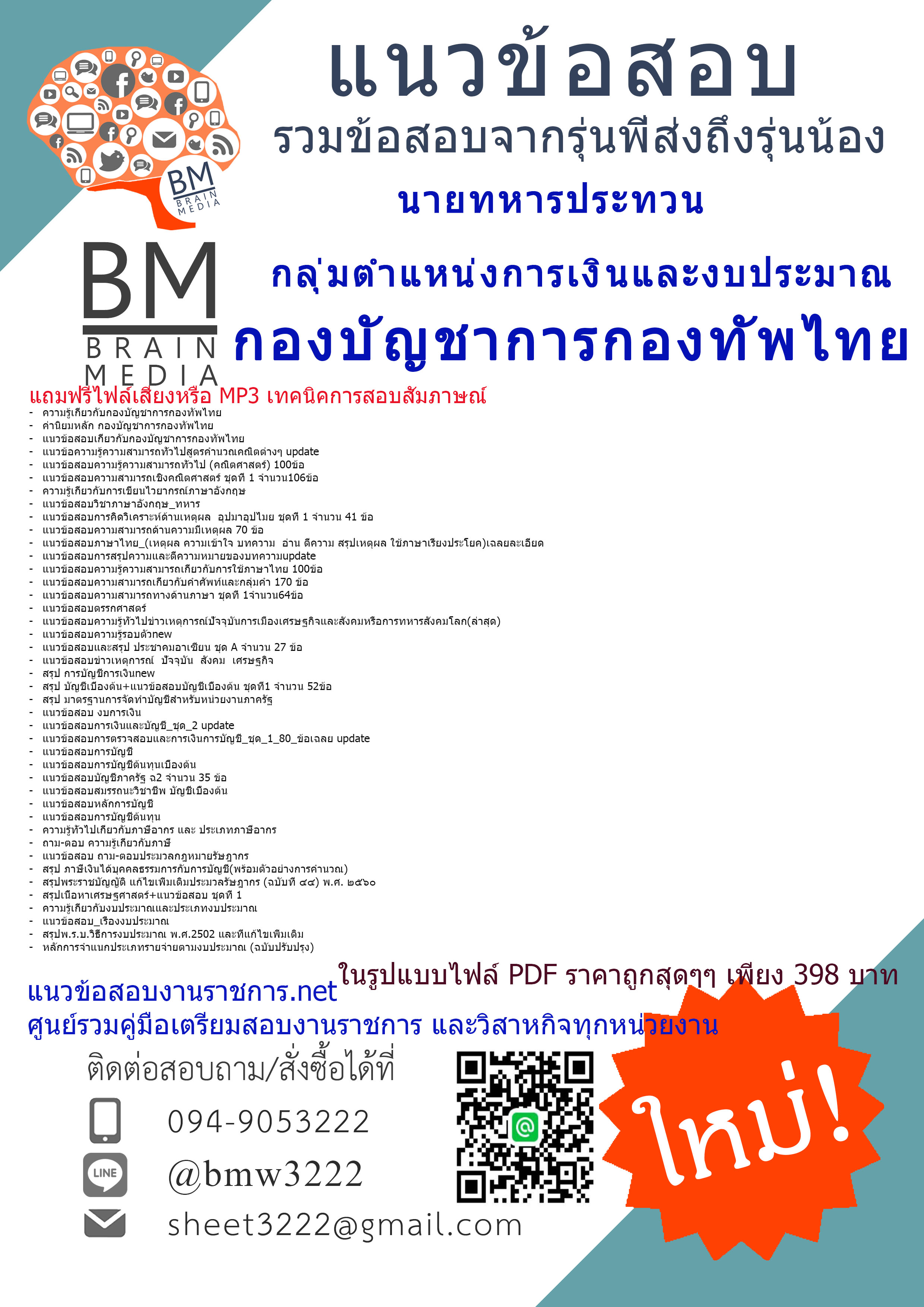 (((newupdateสุด)))แนวข้อสอบนายทหารประทวนกลุ่มตำแหน่งการเงินและงบประมาณกองบัญชาการกองทัพไทย