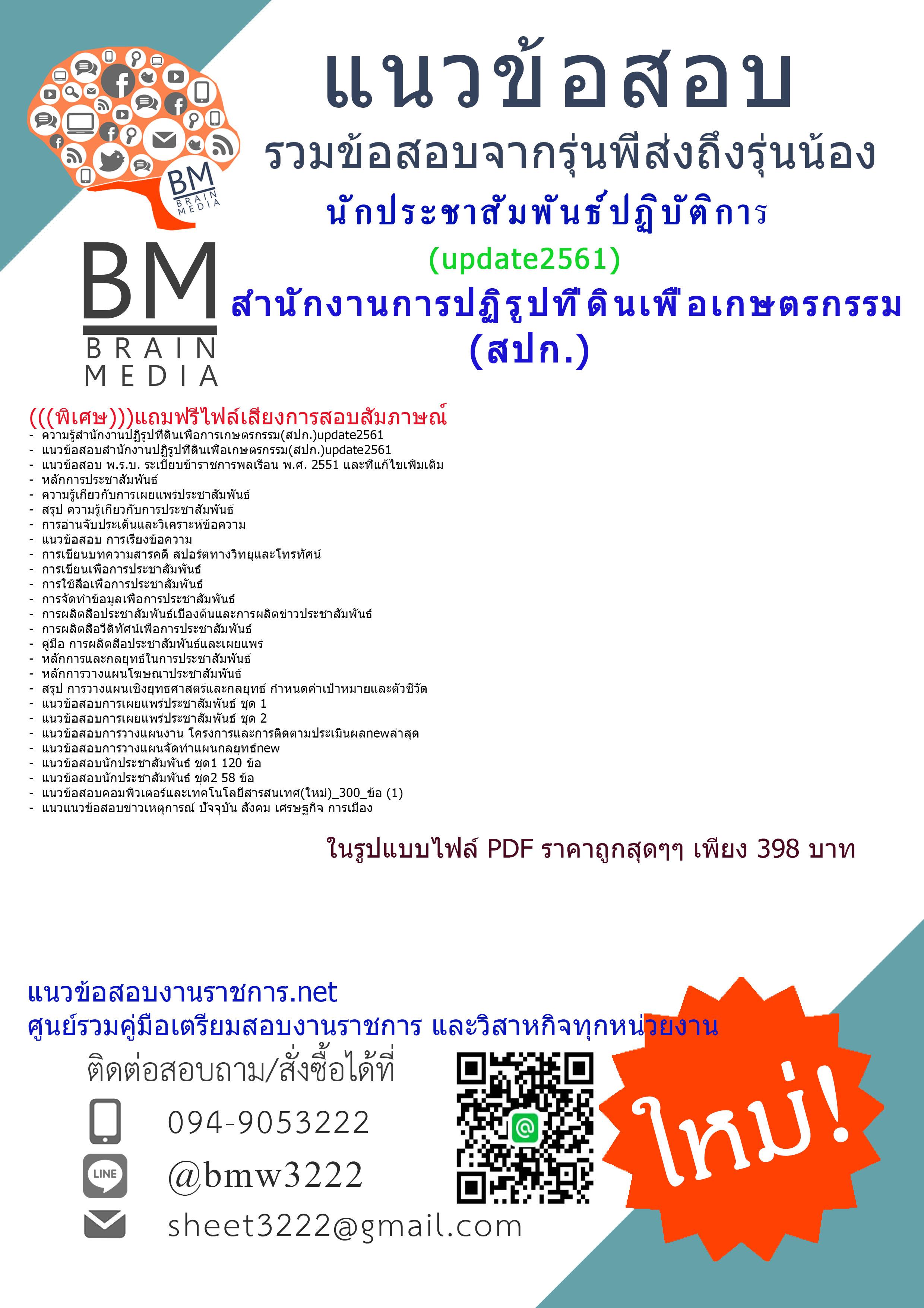 (((Updateสุด)))แนวข้อสอบนักประชาสัมพันธ์ปฏิบัติการสำนักงานการปฏิรูปที่ดินเพื่อเกษตรกรรม(สปก.)2561