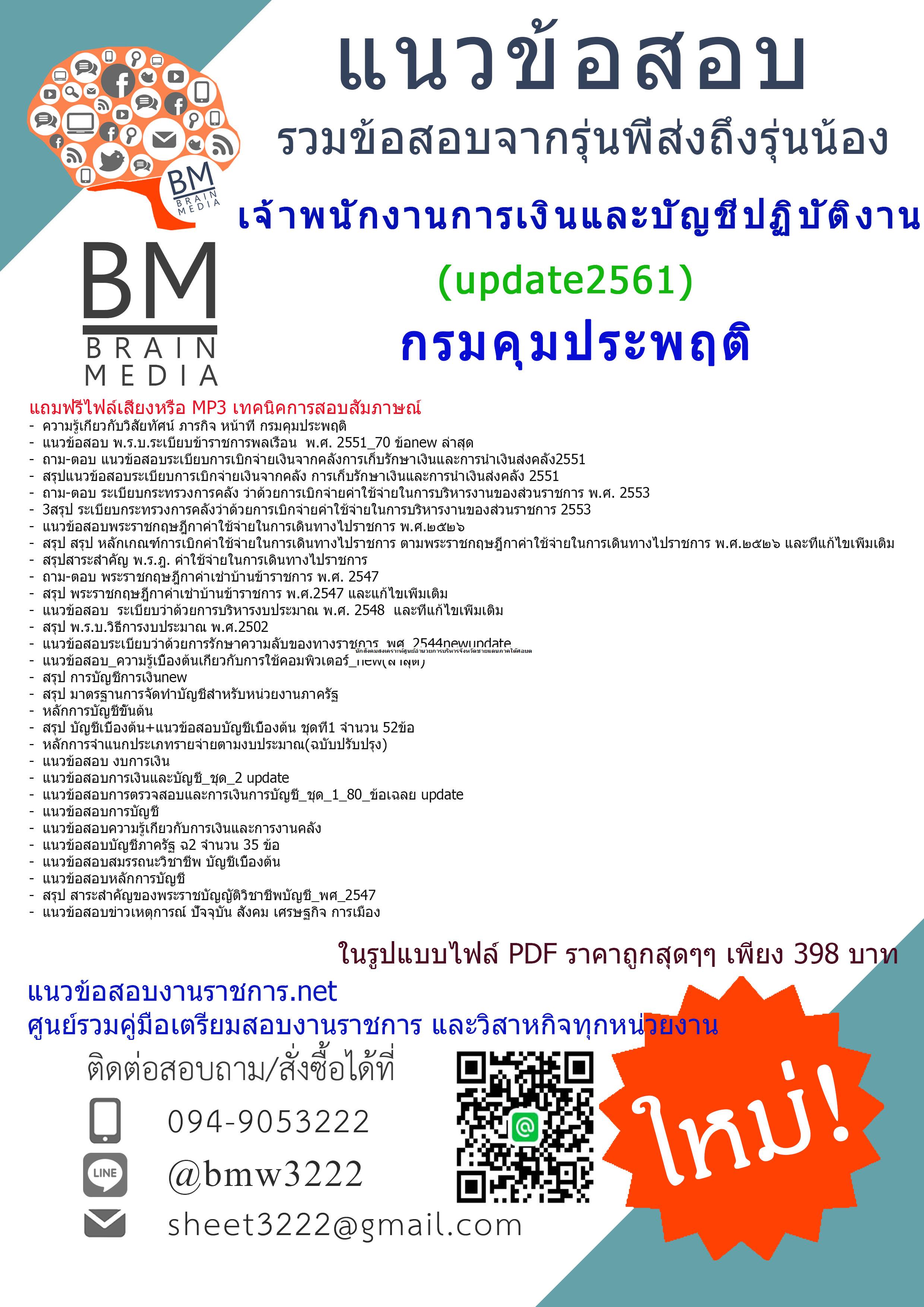 (((newupdateที่สุด)))แนวข้อสอบเจ้าพนักงานการเงินและบัญชีปฏิบัติงานกรมคุมประพฤติ2561
