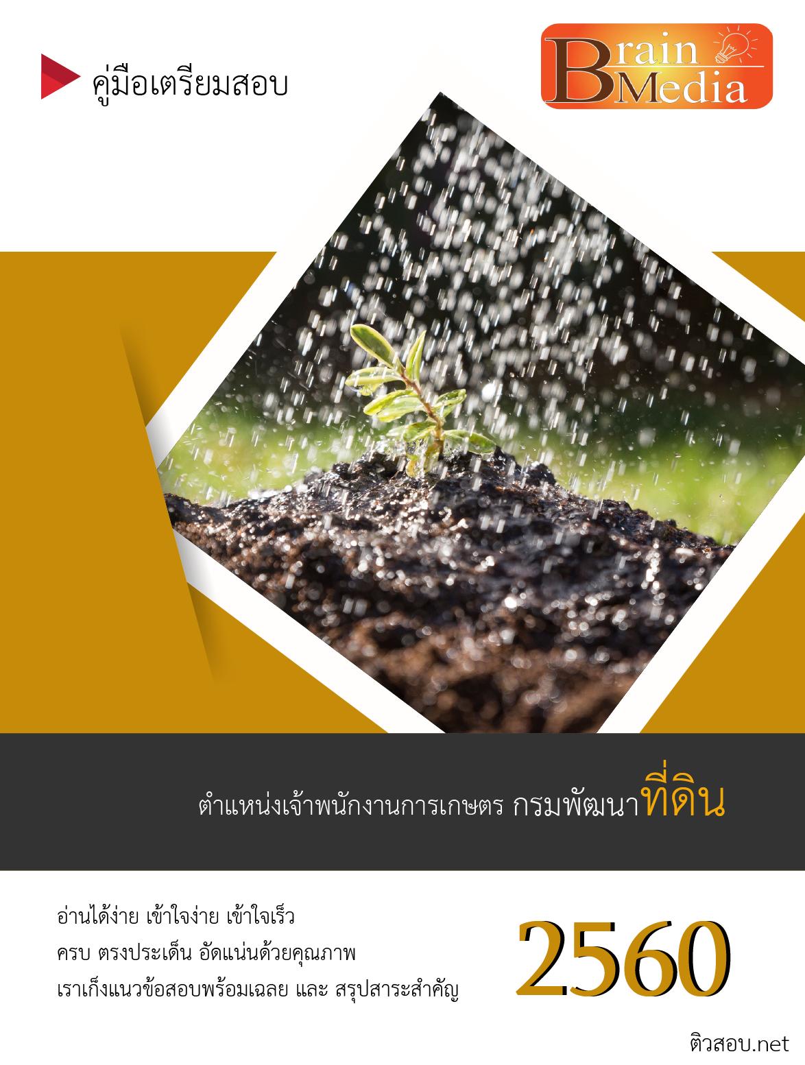 เฉลยแนวข้อสอบ เจ้าพนักงานการเกษตร กรมพัฒนาที่ดิน