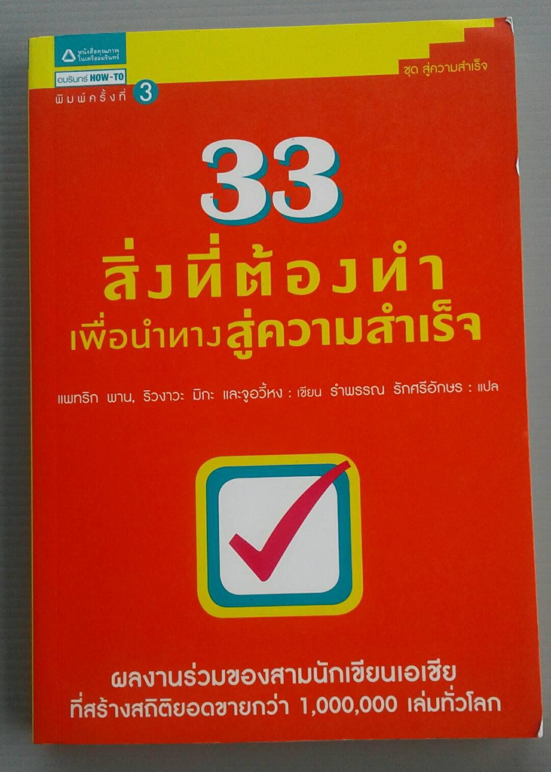 33 สิ่งที่ต้องทำเพื่อนำทางสู่ความสำเร็จ