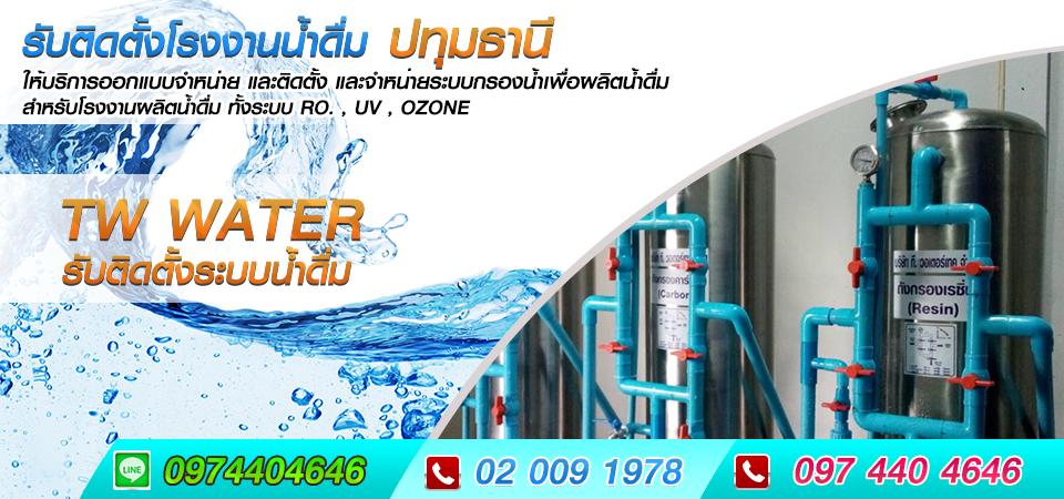 รับติดตั้งโรงงานผลิตน้ำดื่ม ปทุมธานี