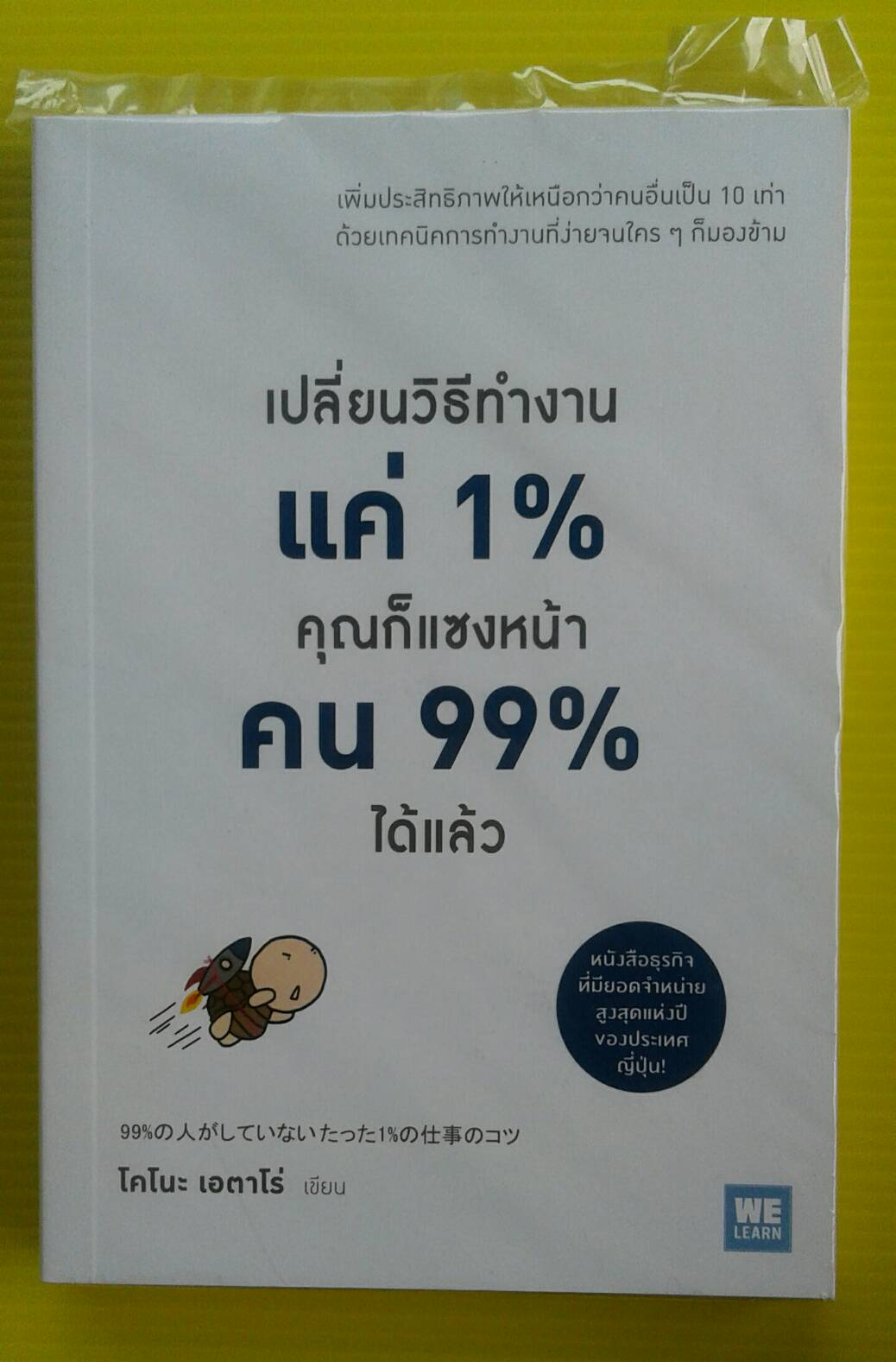 เปลี่ยนวิธีทำงานแค่ 1% คุณก็แซงหน้าคน 99% ได้แล้ว